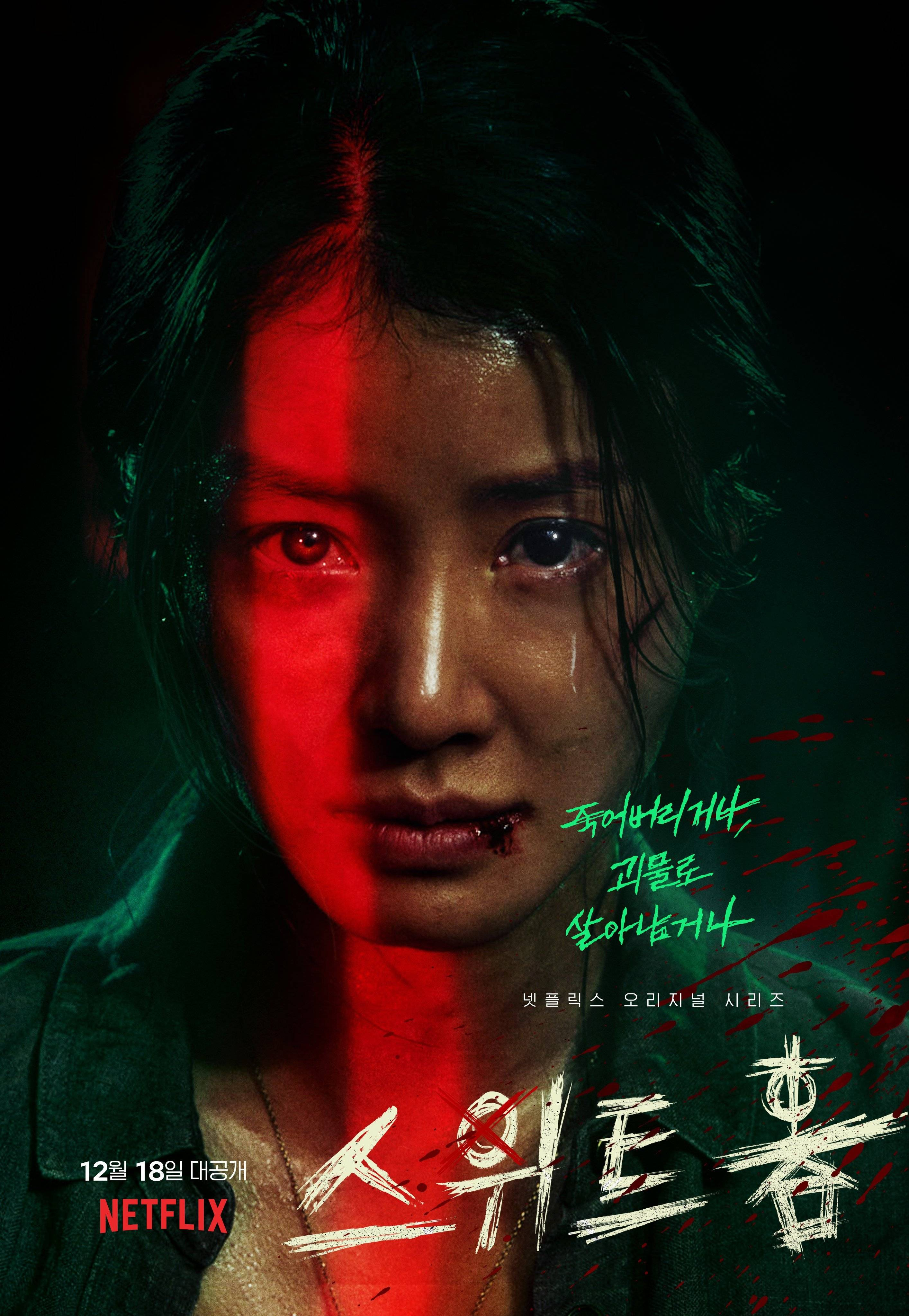 "Sweet Home Korean Drama 2020 ̊¤ìœ""트홈 Hancinema The Korean Movie And Drama Database"