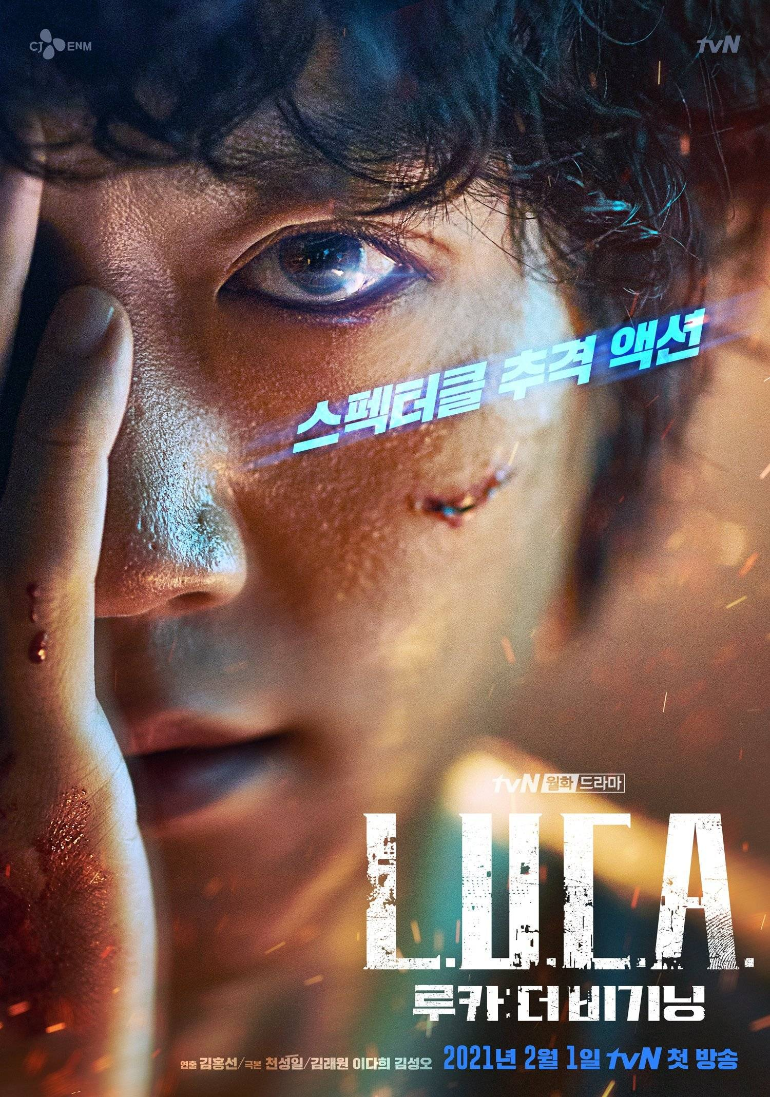 """LUCA"": Kim Rae Won hides a terrifying secret"
