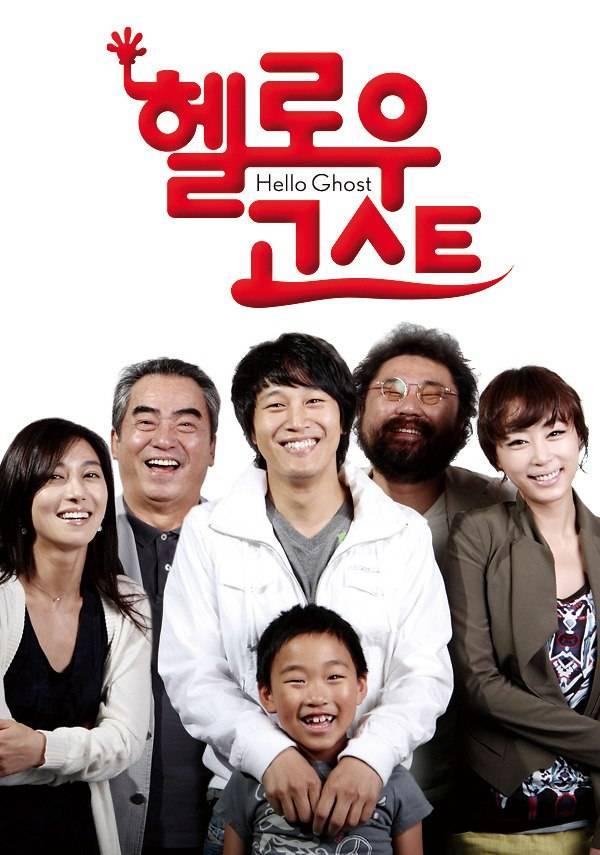 hello ghost Profile movie: hello ghost revised romanization: hellowoo goseuteu hangul: 헬로우 고스트 director: kim young-tak writer: kim young-tak producer: lim sung-bin, choi moon-soo.