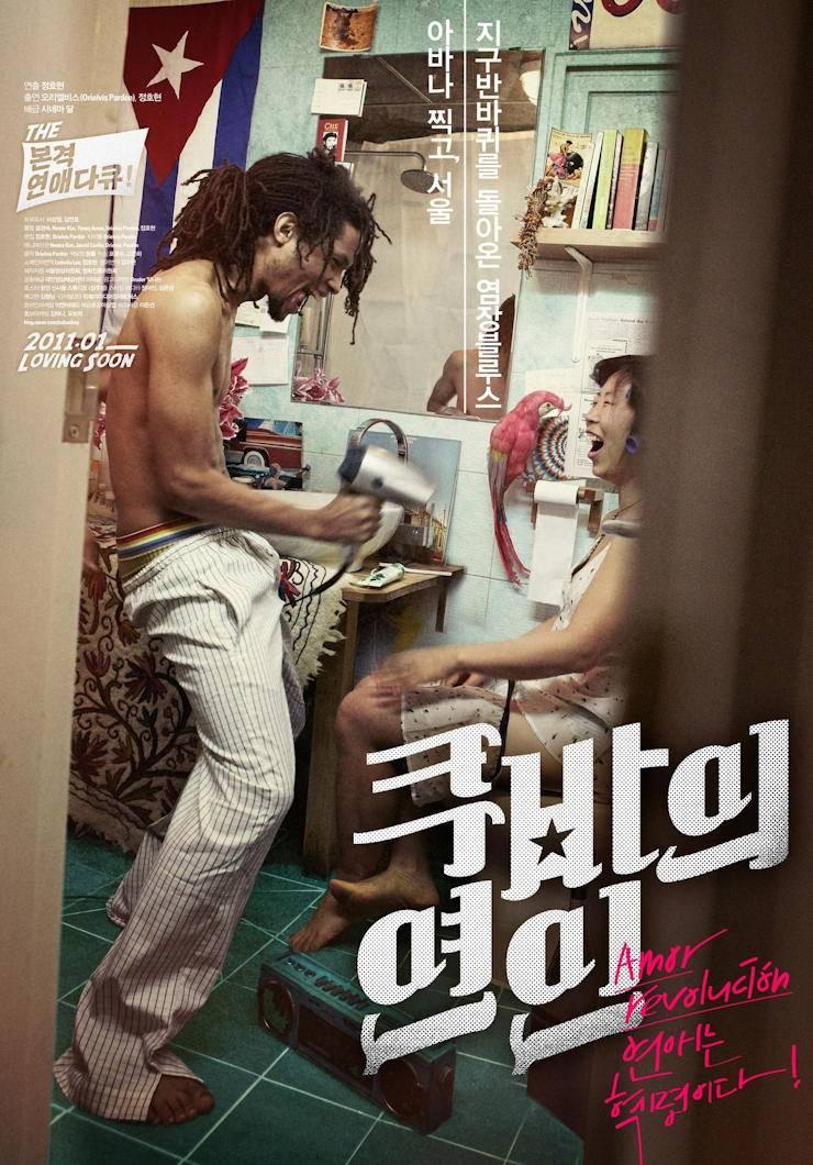 Sexy korea movies