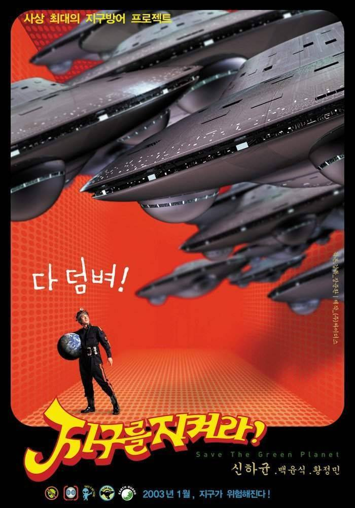 save the green planet korean movie 2003 ����� �����