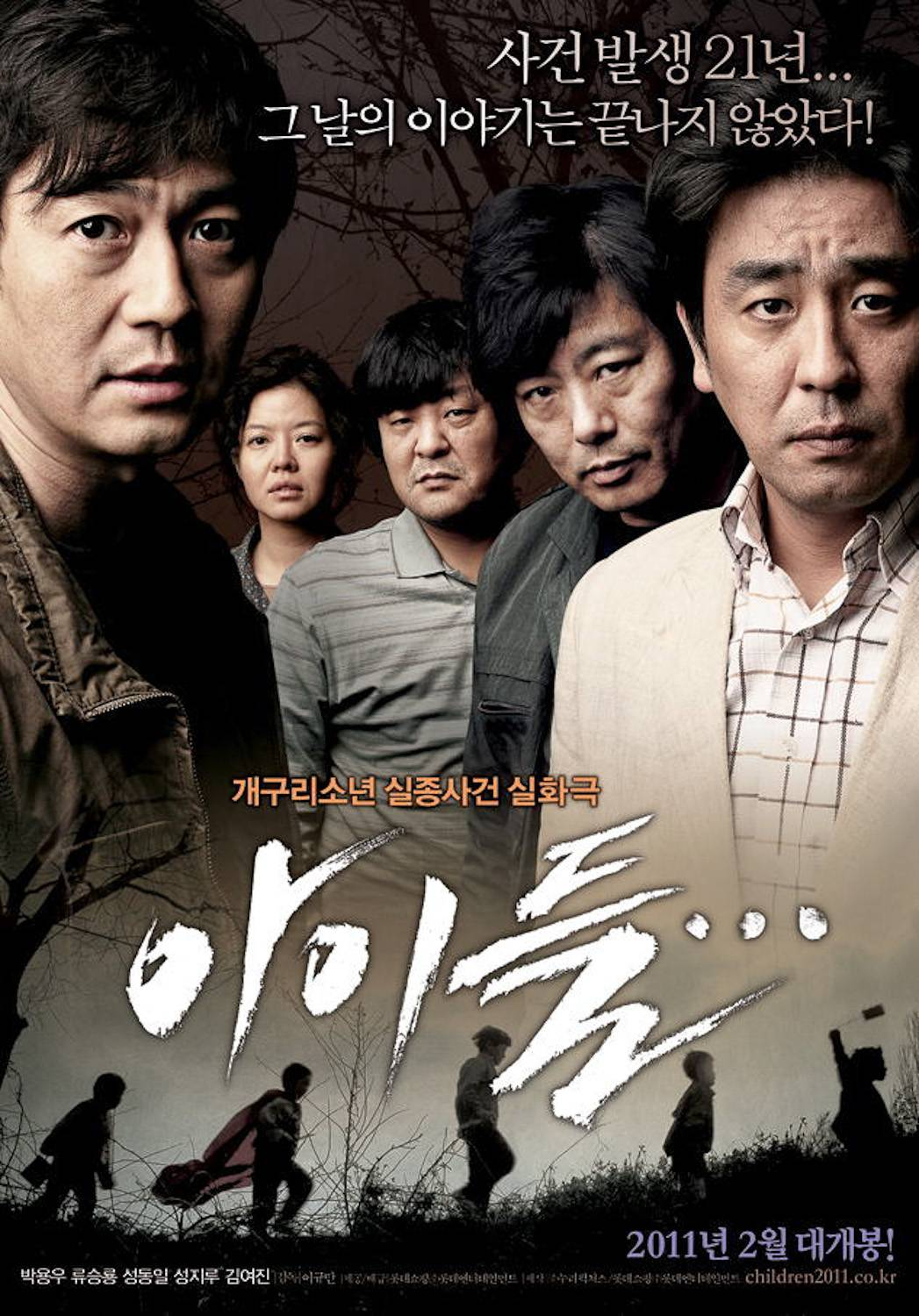 Hancinema 39 s film review korean weekend box office 2011 - Movie box office results this weekend ...