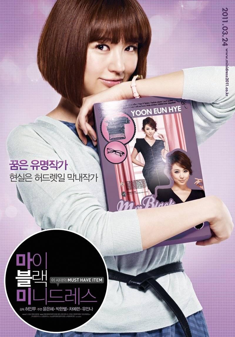 My Black Mini Dress (Korean Movie - 2010) - 마이 블랙 미니