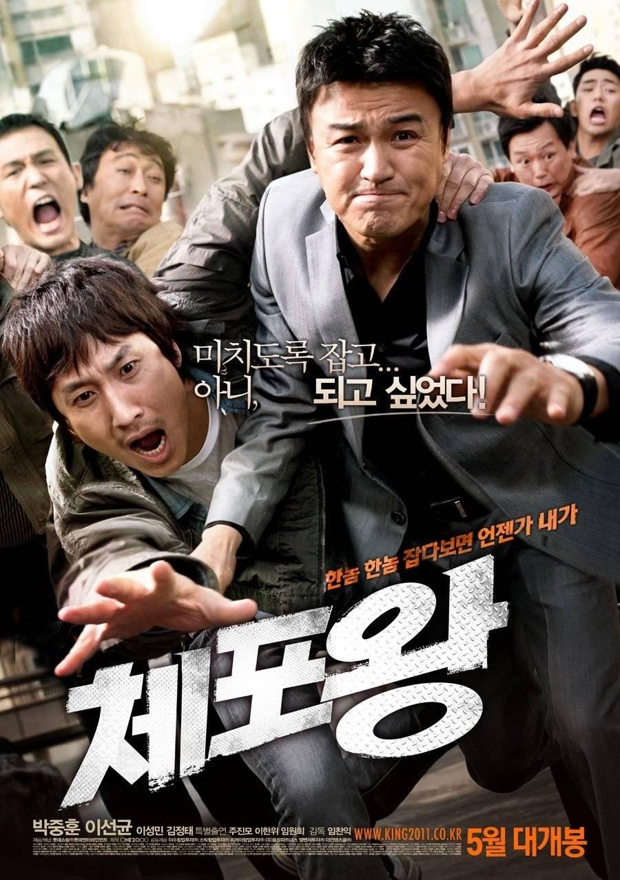 Apprehenders / Officer of the Year / 2011 / Güney Kore / Online Film İzle