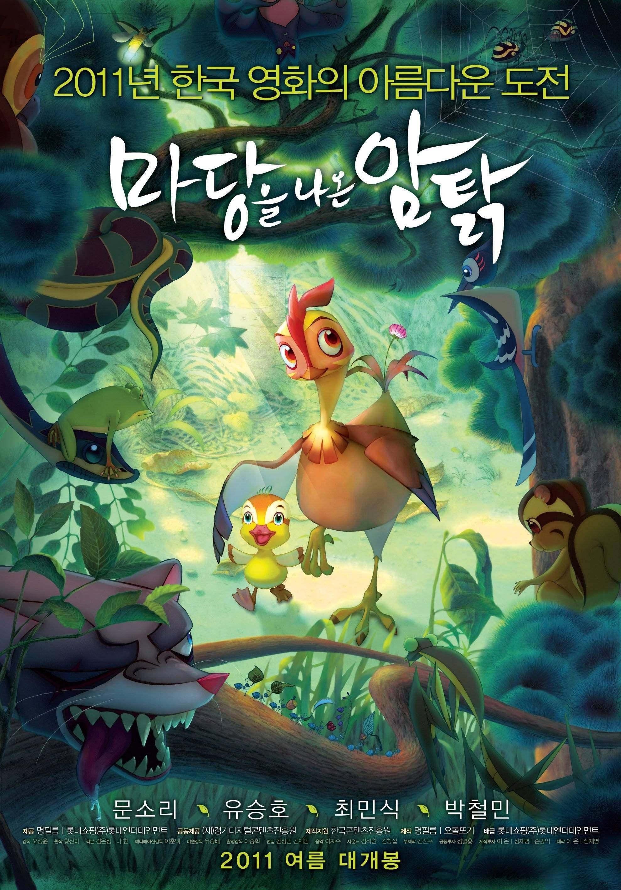 Teaser And Poster Released For The Upcoming Korean Animation Movie Leafie A Hen Into Wild