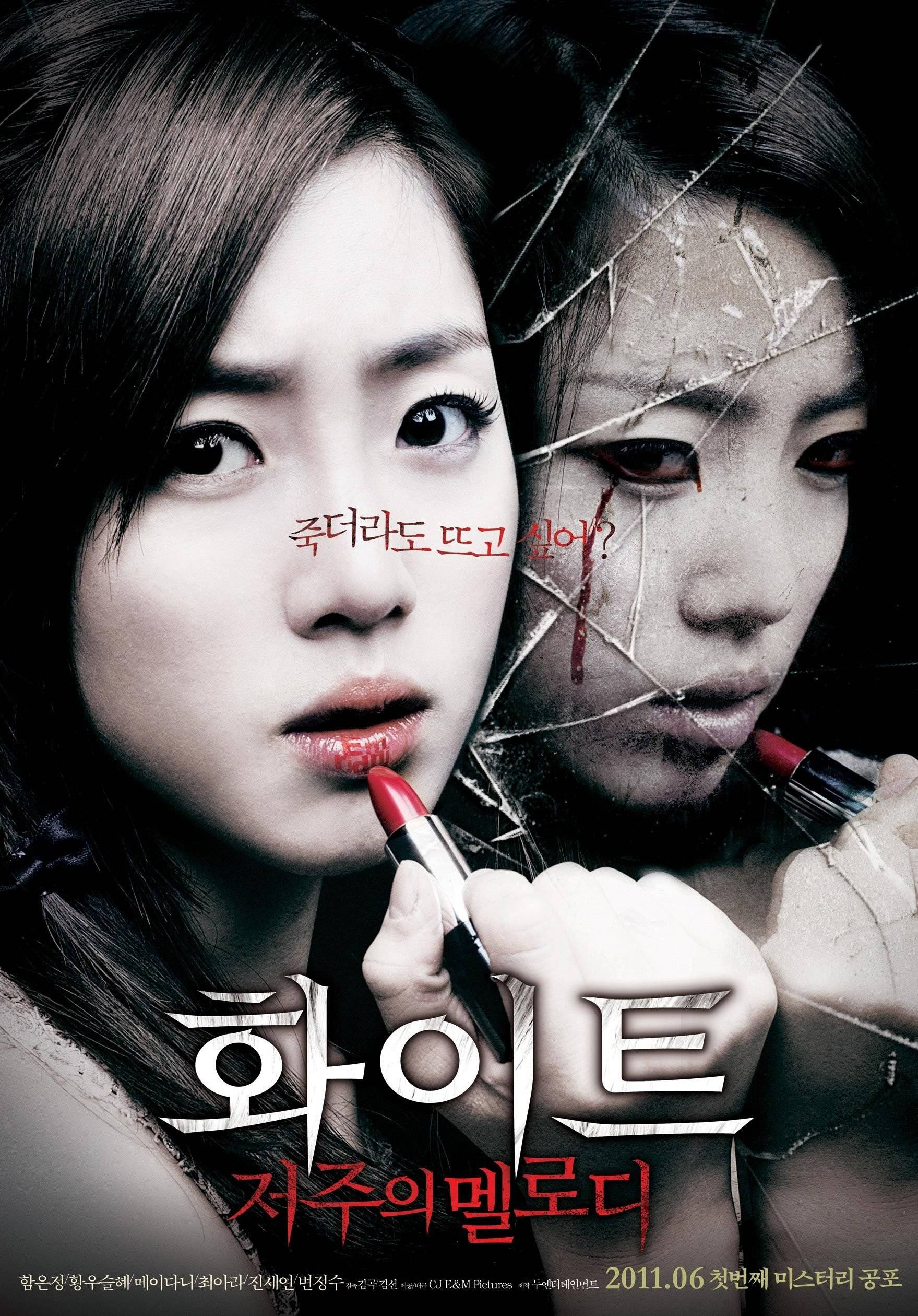 White Korean Movie