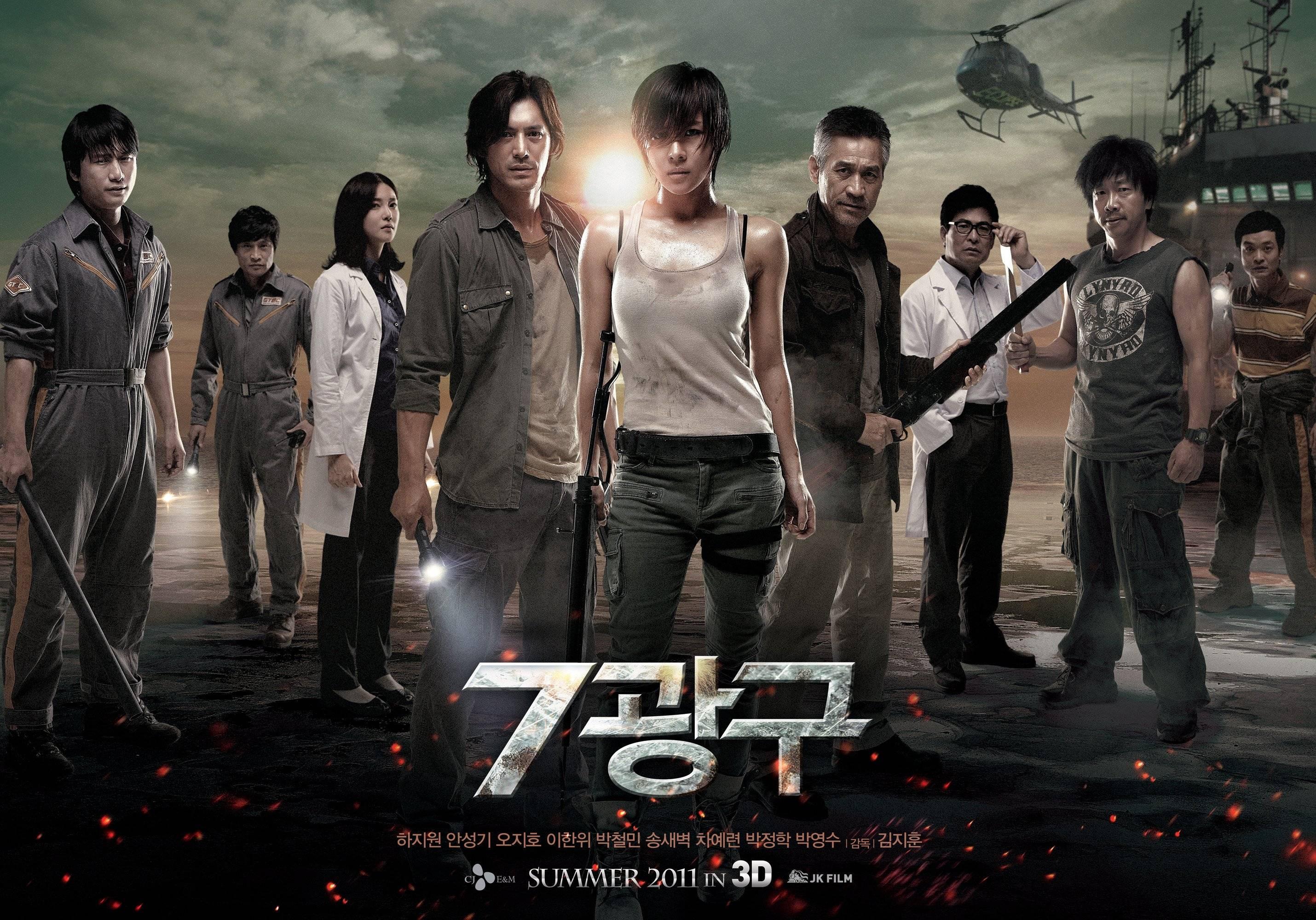 Sector 7 / 2011 / G�ney Kore / Online Film izle