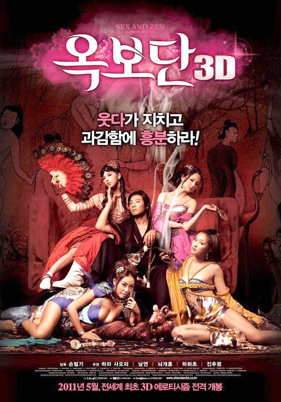 Секс и Дзен 3D. Страна США, Гонконг Год выпуска 2011 Перевод