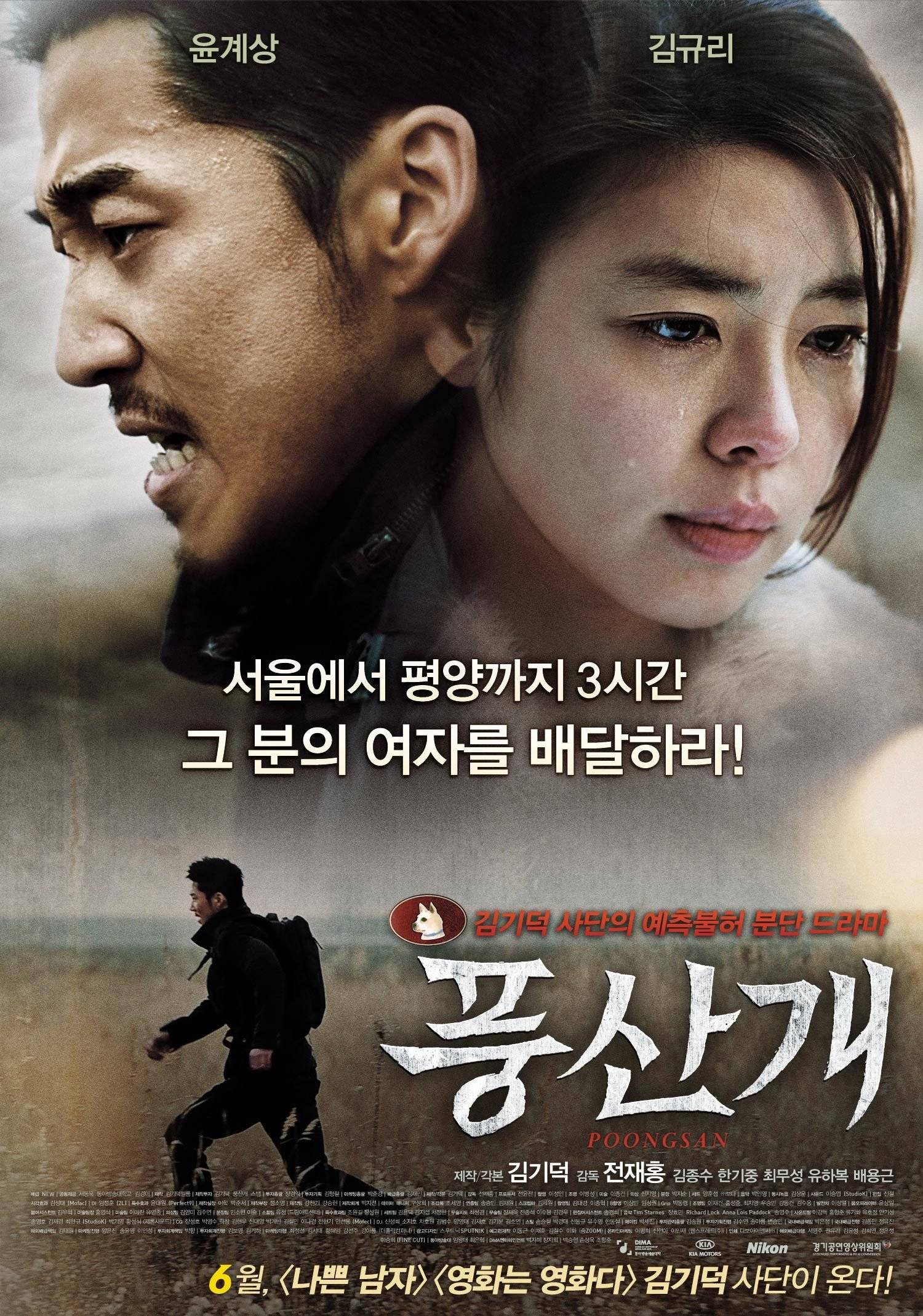 "Korean movies opening today 2011/06/23 in Korea ""Poongsan"" , animation"