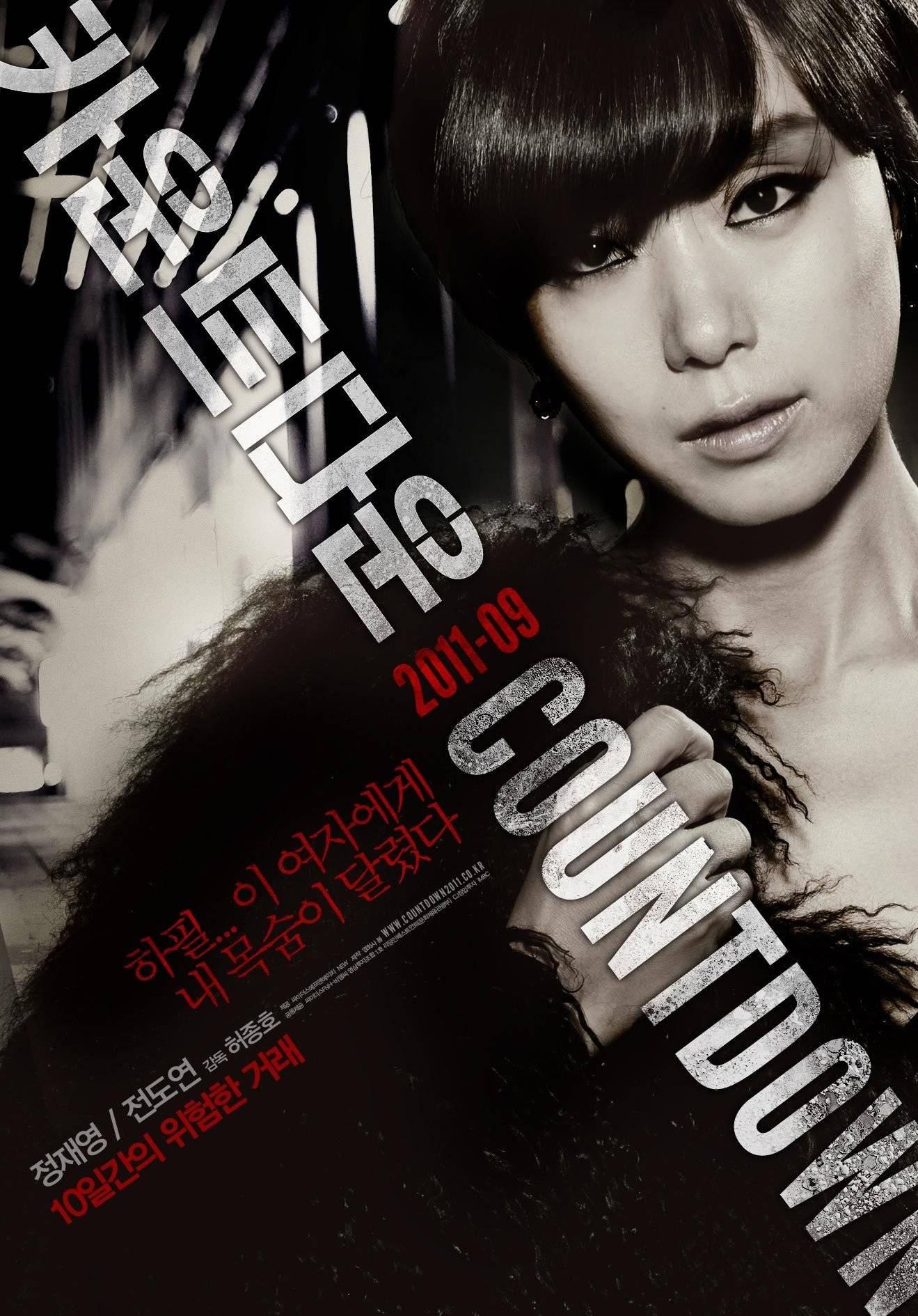 Film Countdown: 카운트다운 @ HanCinema :: The