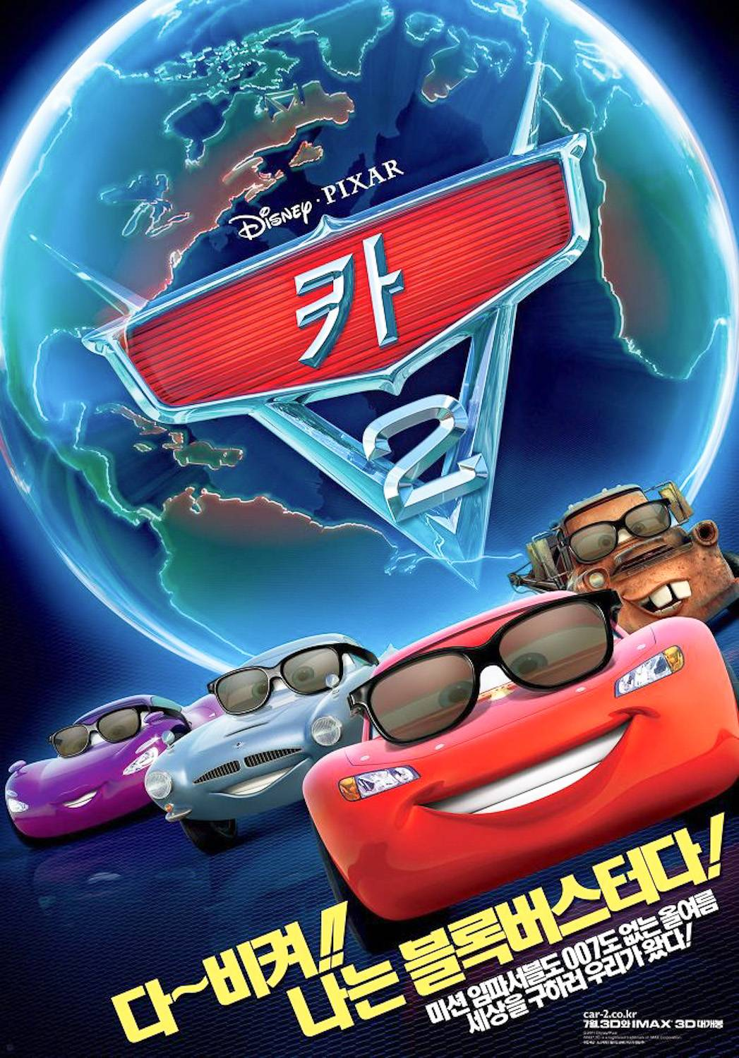 Cars Full Movie