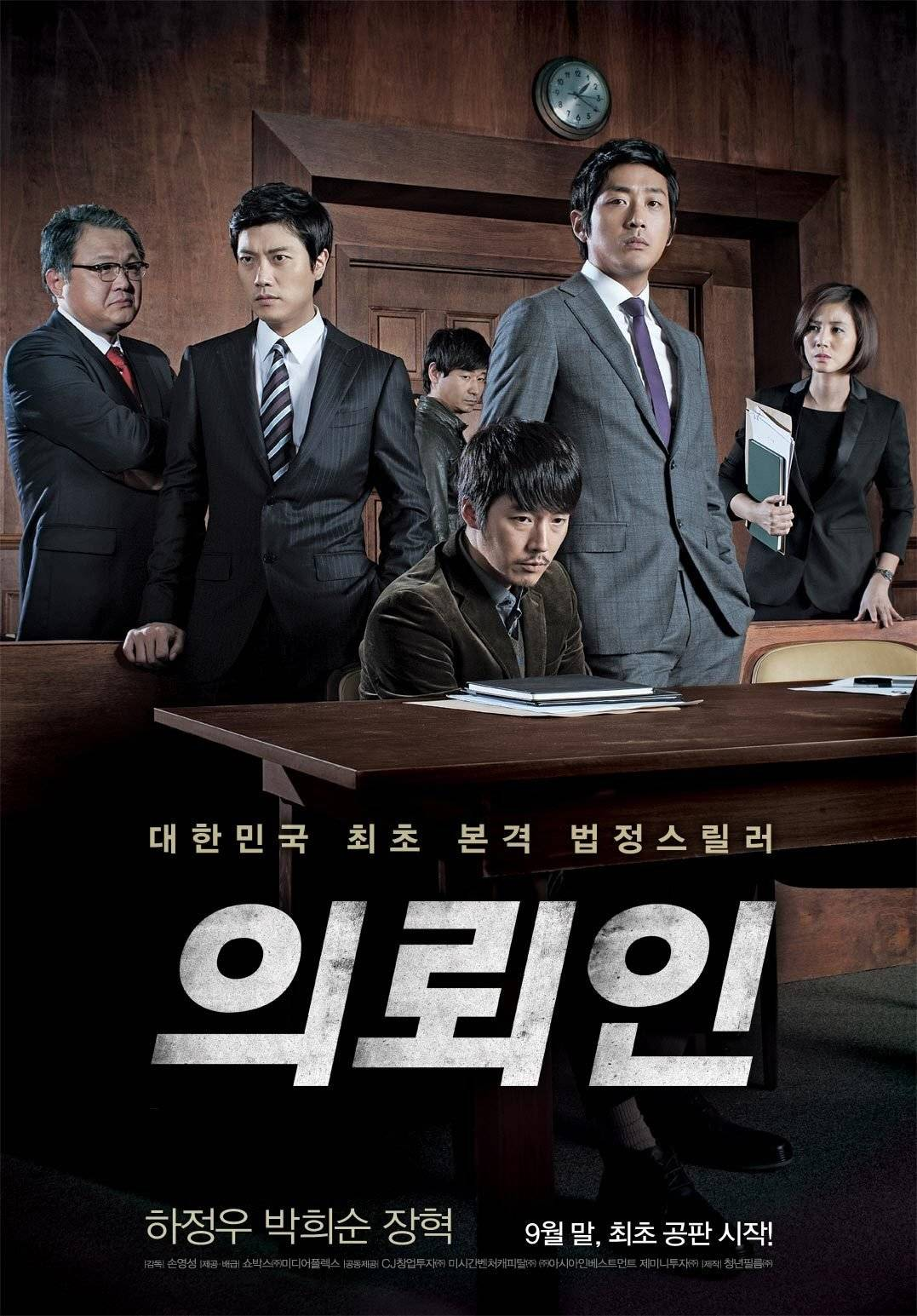 The Client (Movie - 2011)