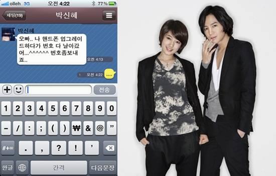 jang geun suk and park shin hye dating 2011