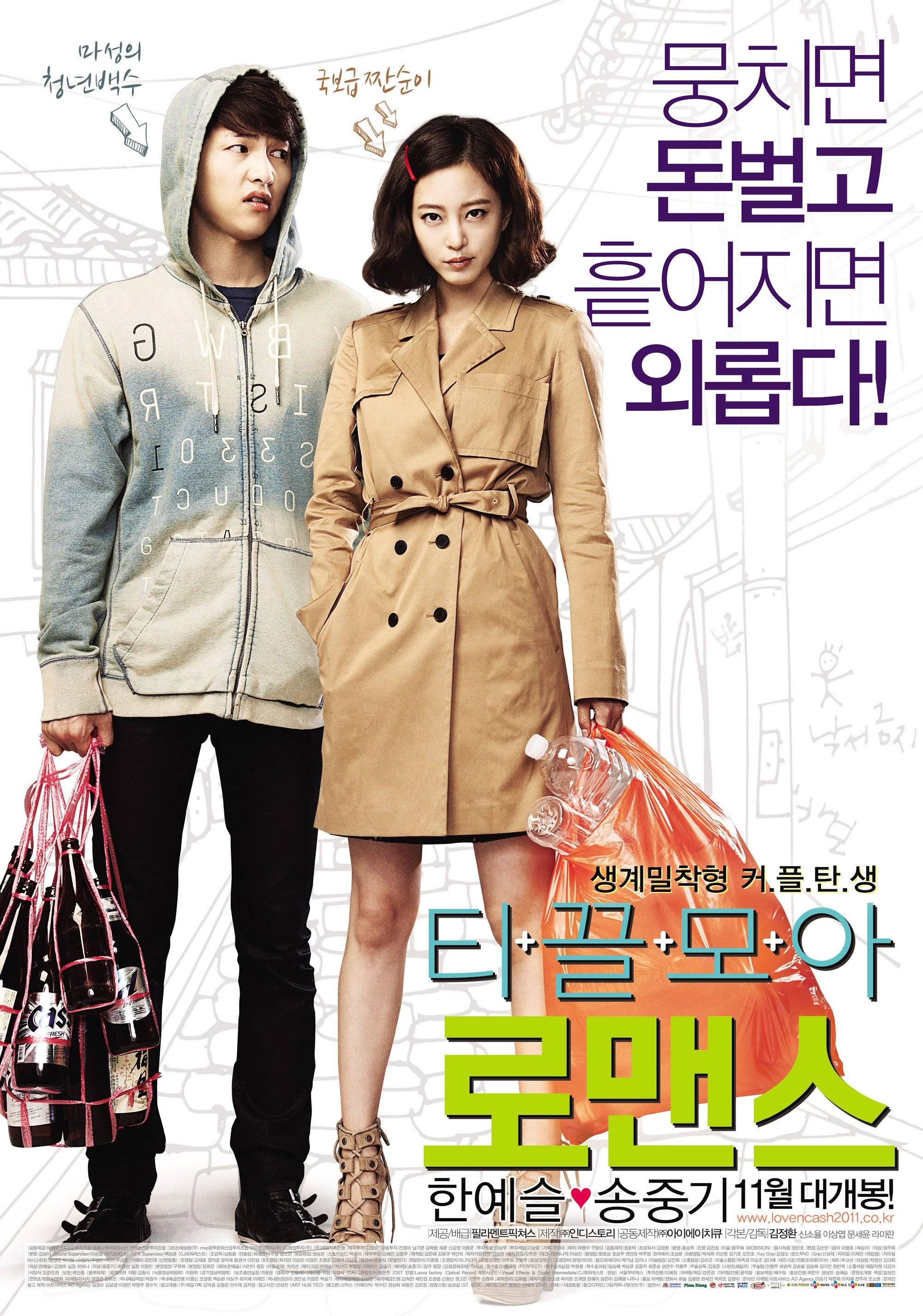 Penny Pinchers (Korean Movie - 2011) - 티끌모아 로맨스