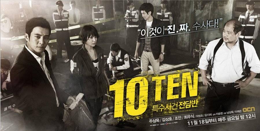Asian Drama: Special Affairs Team TEN (Season 1)
