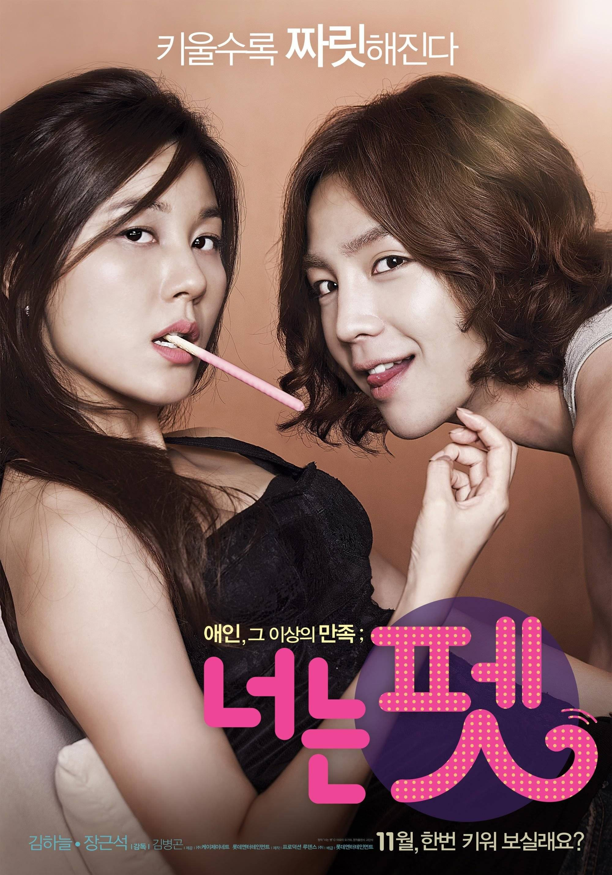 "Korean movies opening today 2011/11/10 in Korea "" You Pet "", "" Penny"