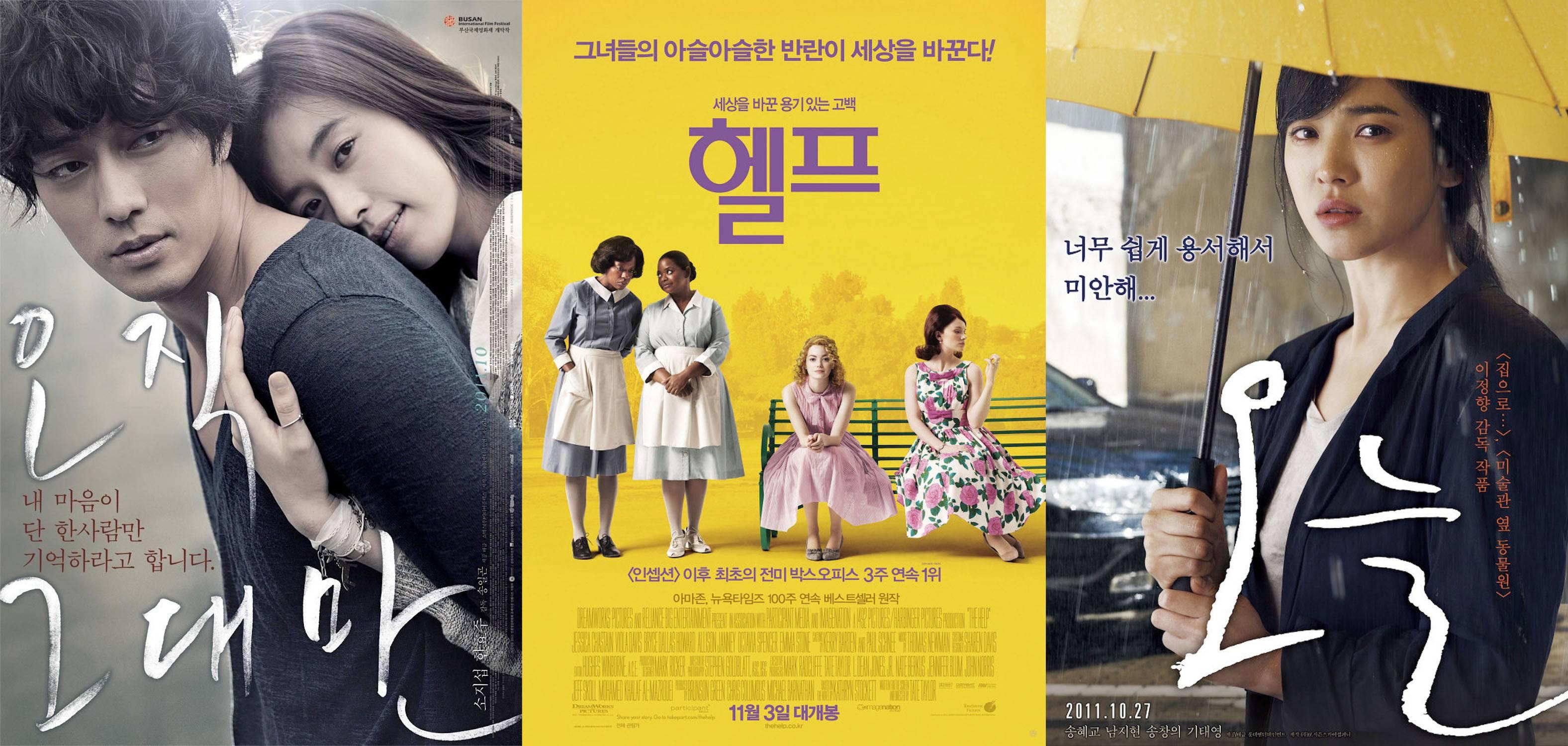 Hancinemas Film Review Korean Weekend Box Office 20111111