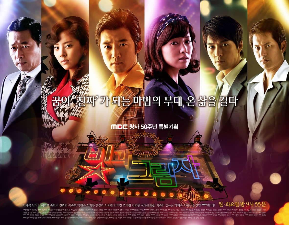 Lights and Shadows (Korean Drama - 2011) - 빛과 그림자