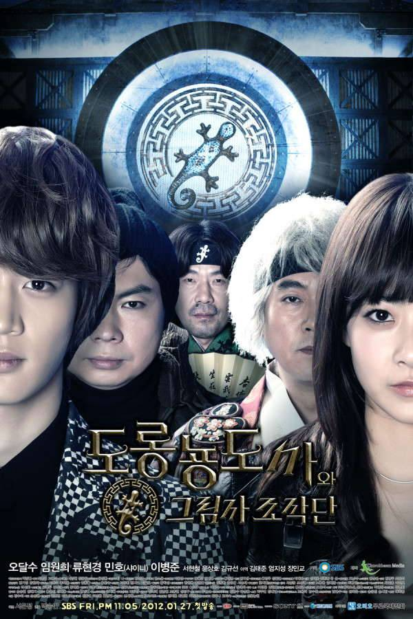 K Drama Salamander Guru Upcoming Korean...