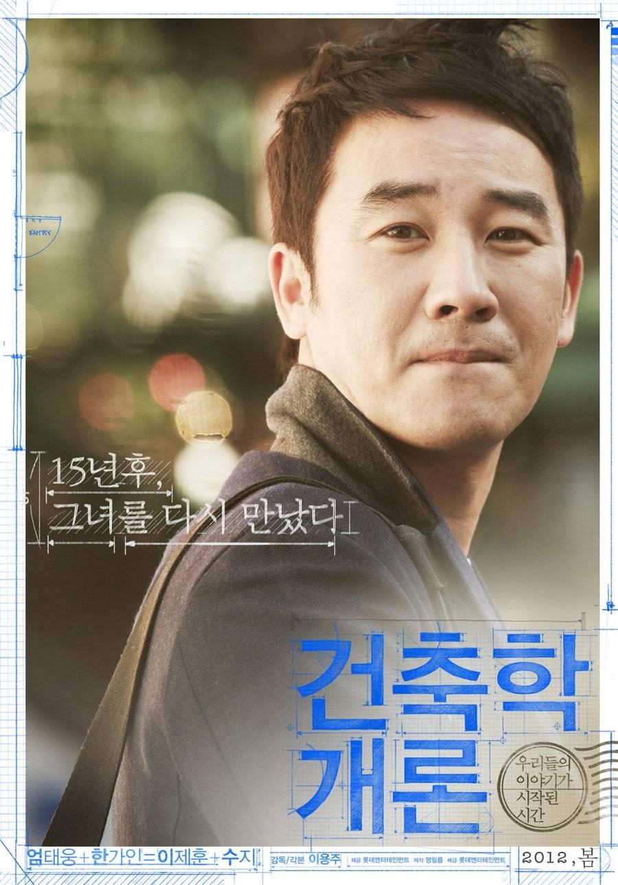 architecture movie korean trailer hancinema 수지 이제훈 drama