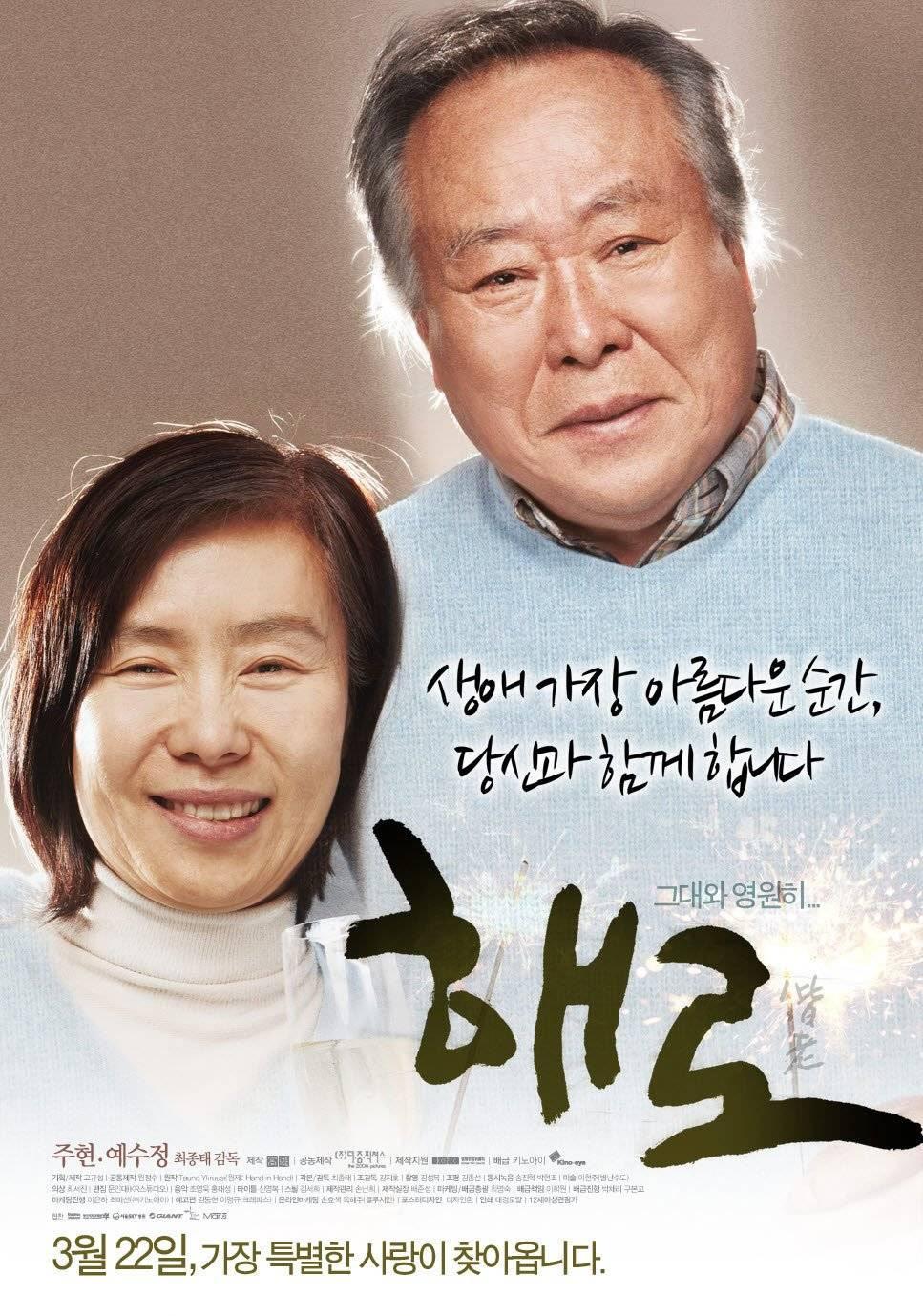 韩国2012剧情《偕老》DVD中文字幕免费