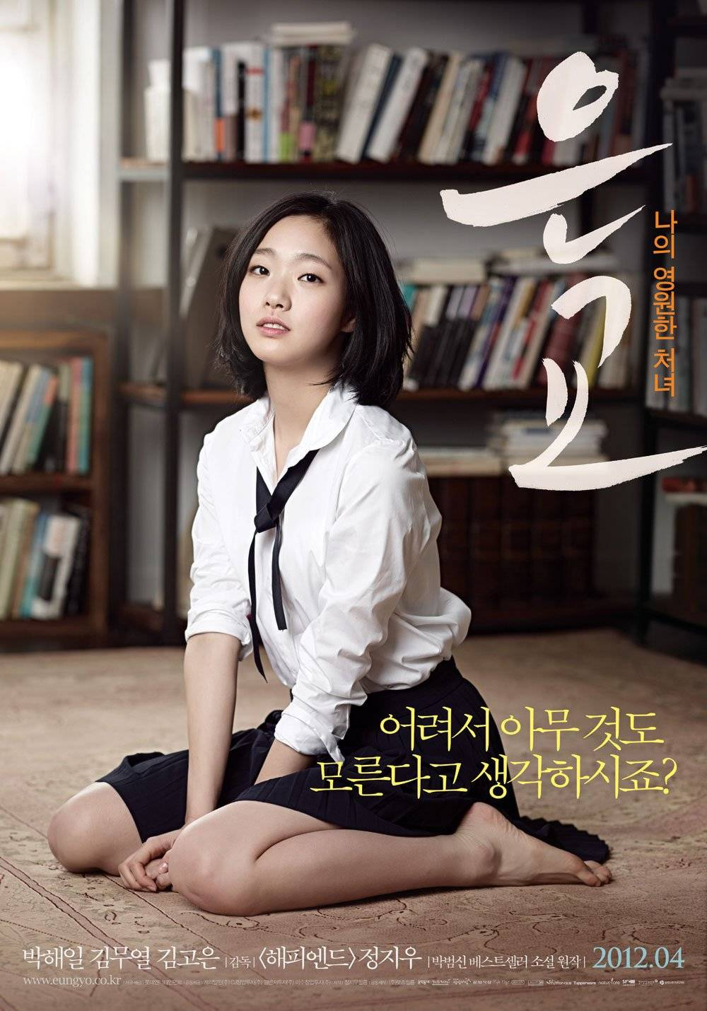 18 Going On 18 Here Are The Interesting Bits: 은교 @ HanCinema :: The