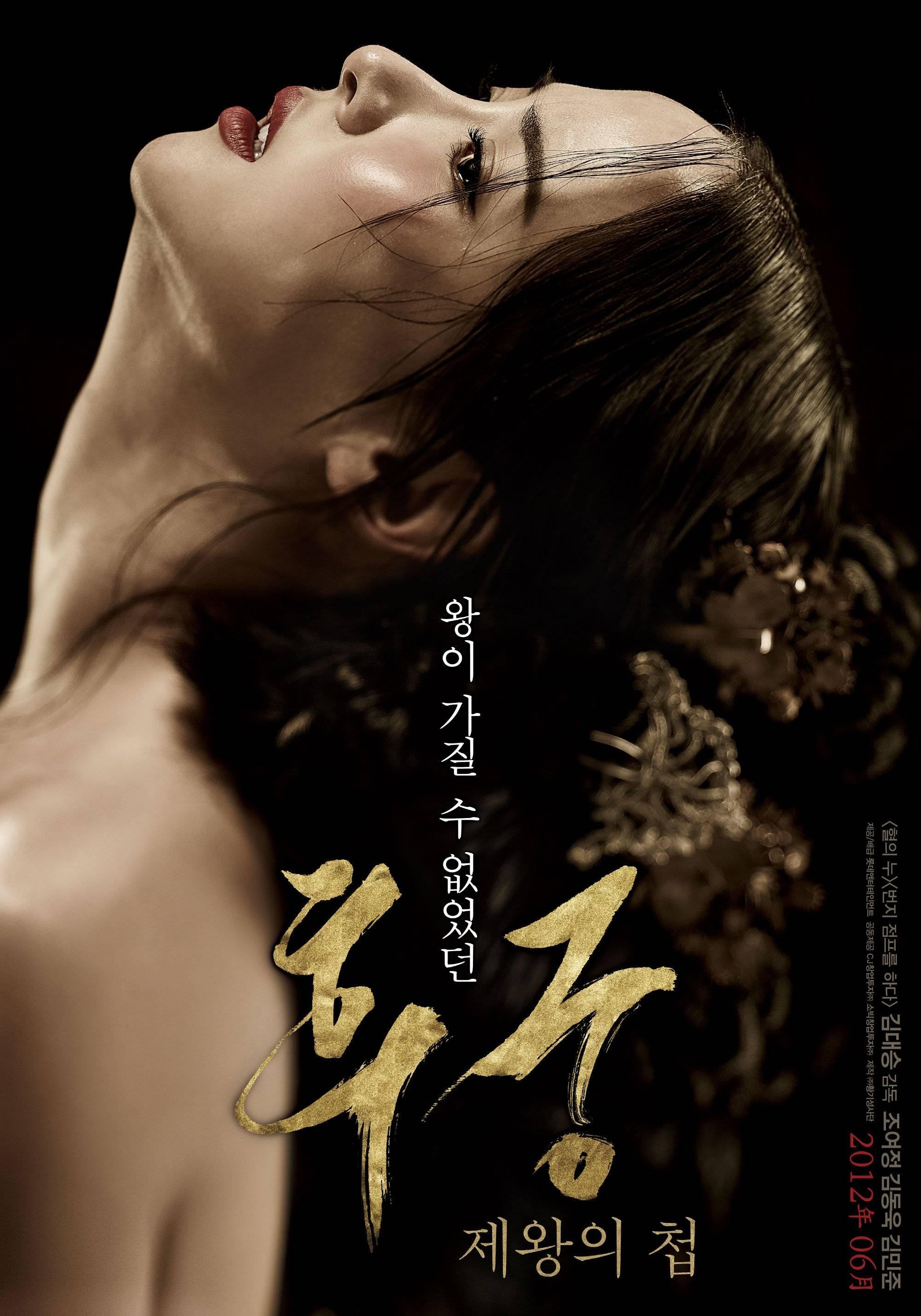 ხარჭა - THE CONCUBINE / Hoo-goong: Je-wang-eui cheob 2012