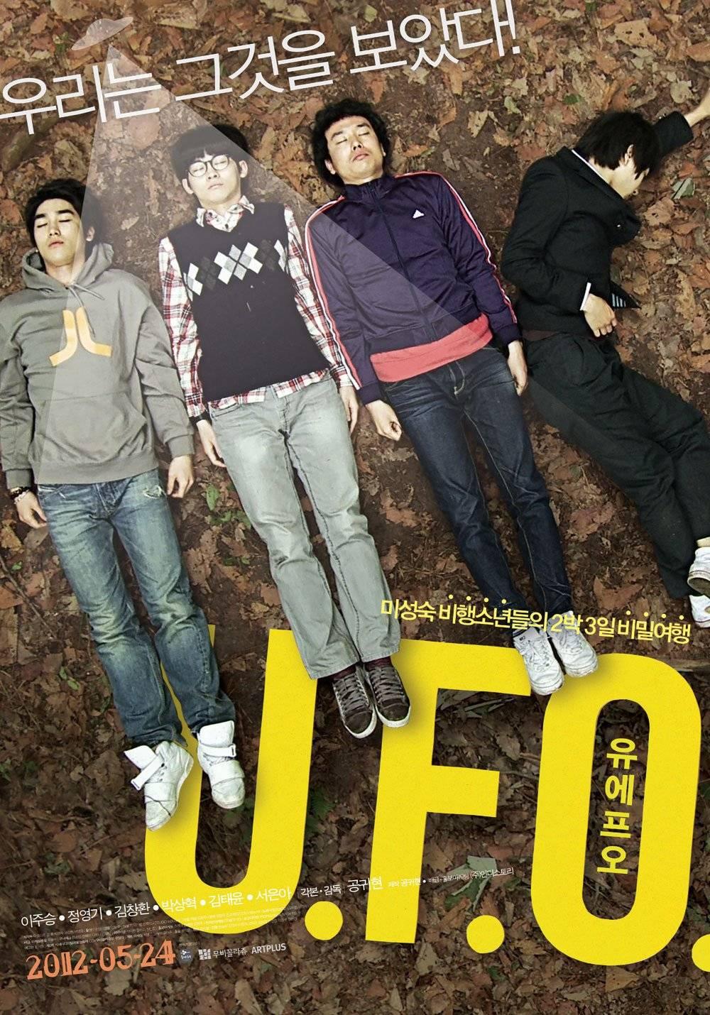 U.F.O. (2012) Fullsizephoto234599