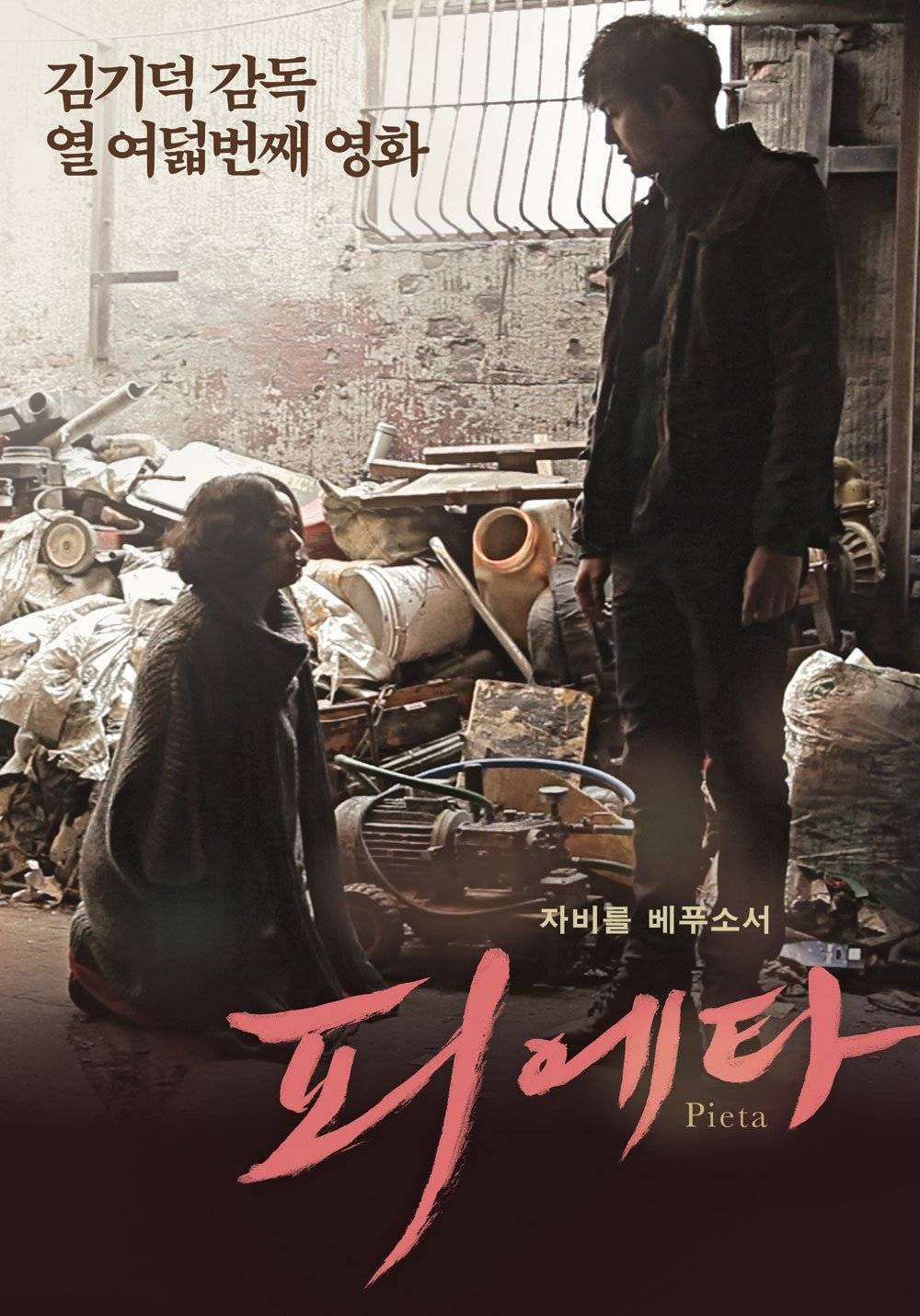 "Upcoming Korean movie ""Pieta"" @ HanCinema :: The Korean ..."