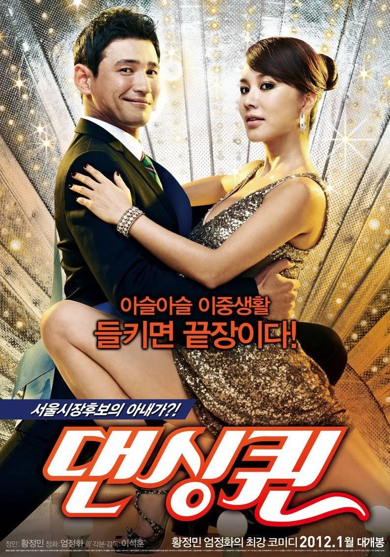 Dancing Queen movie
