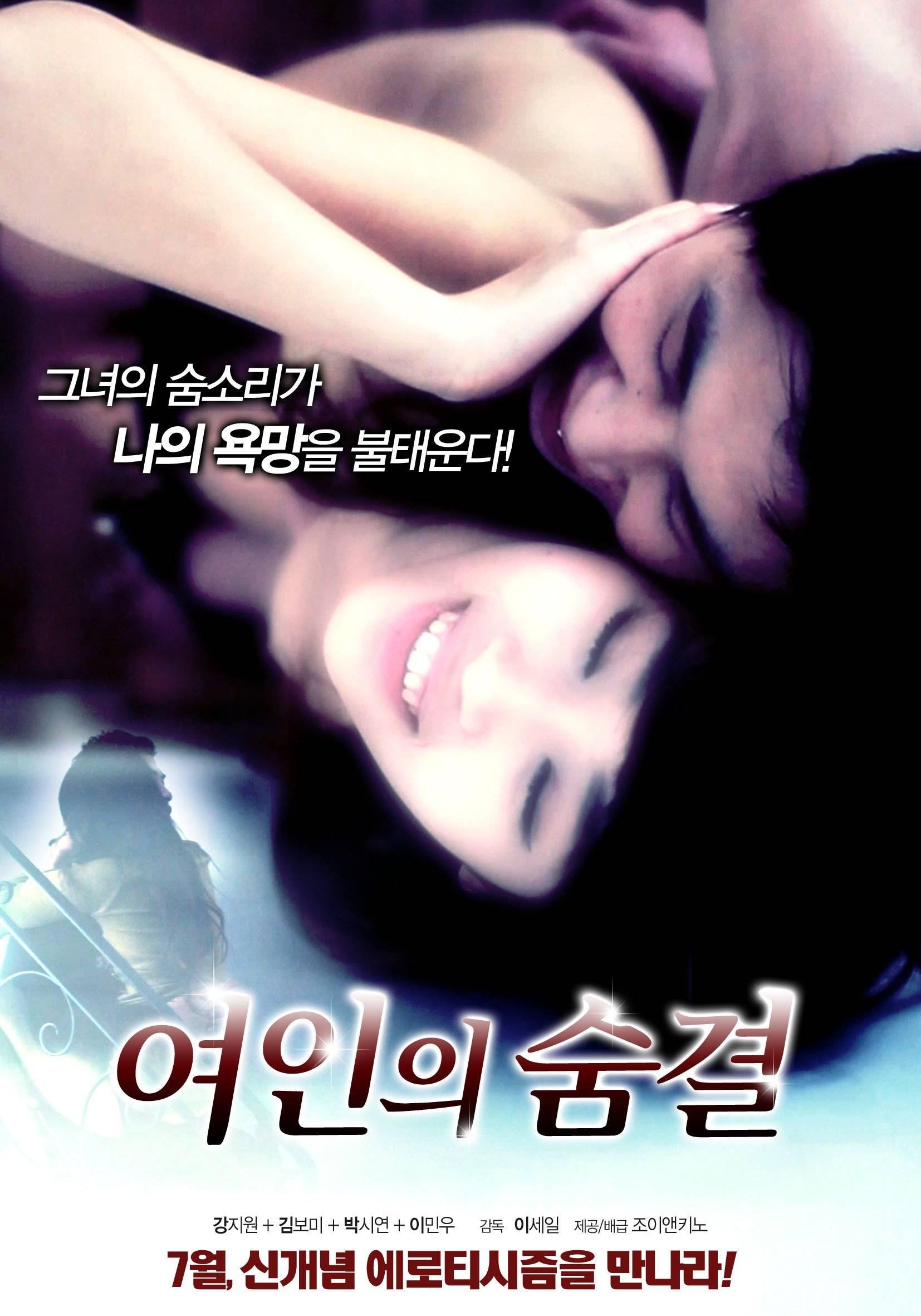 Upcoming Korean movie 'Woman's Breath.