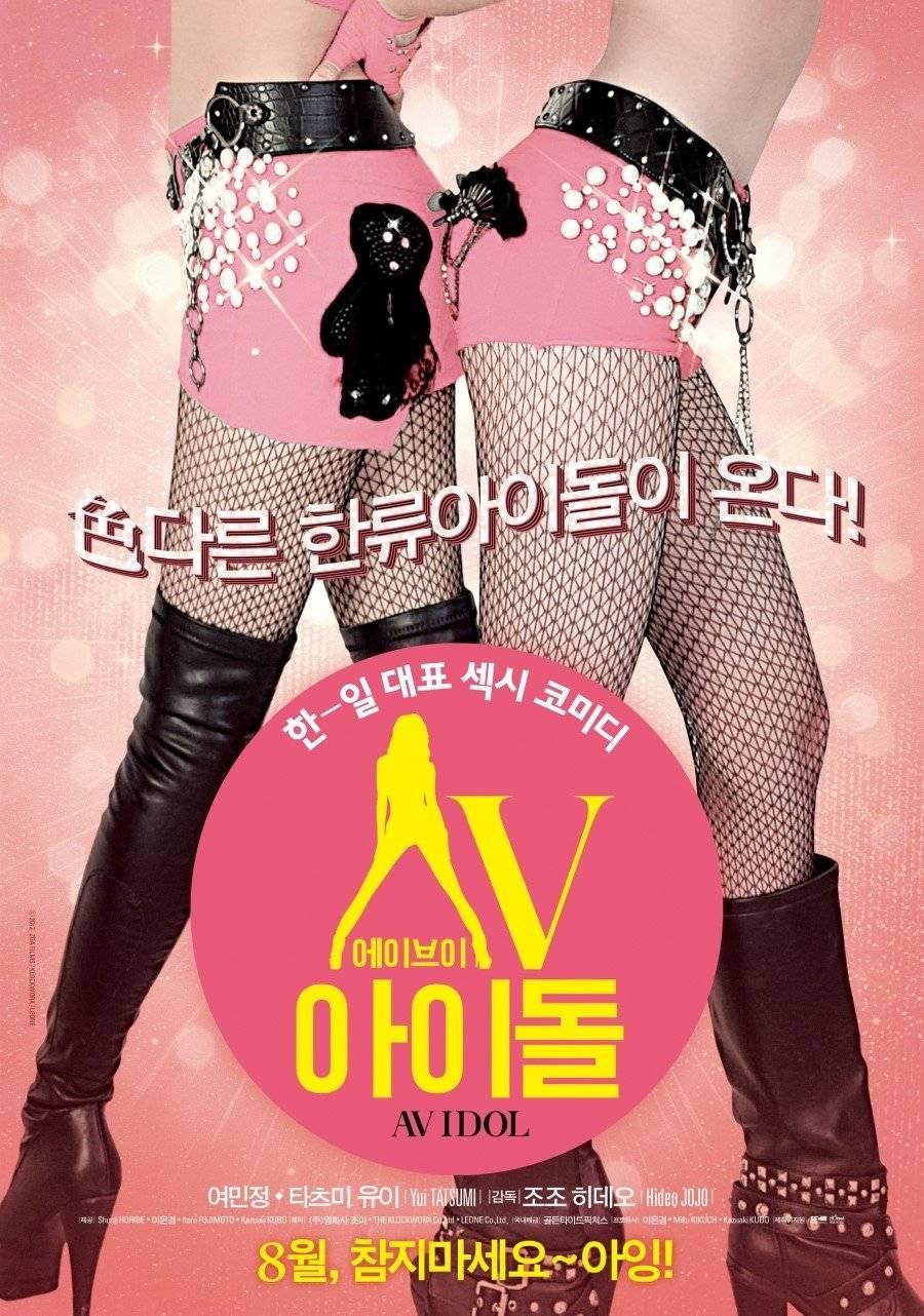 Japanese block Song Il-gook for Dokdo matter, Aoi Sora