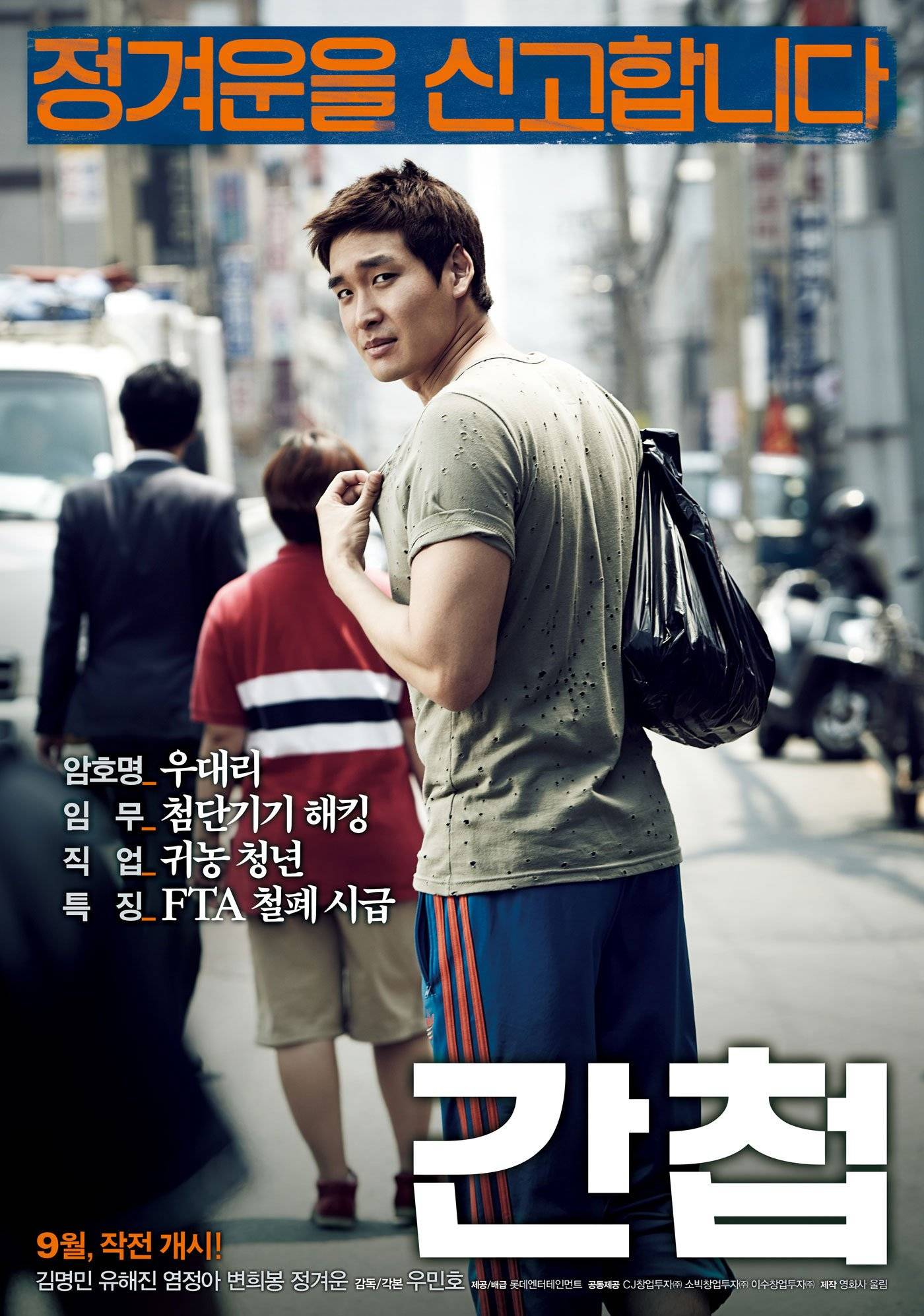 Spy movies list 2012