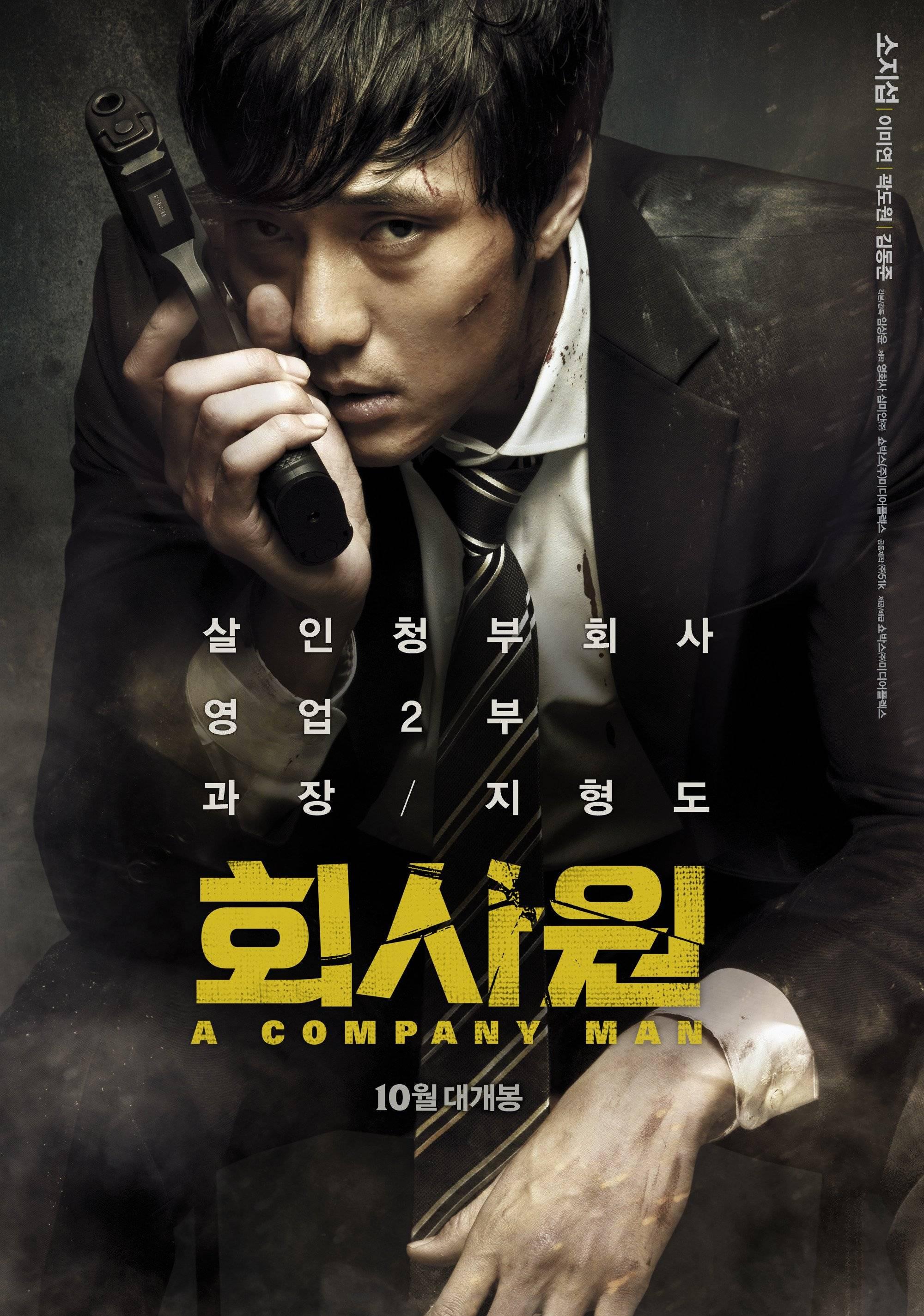 fullsizephoto254643 Streaming Review: A Company Man (2012) Korea