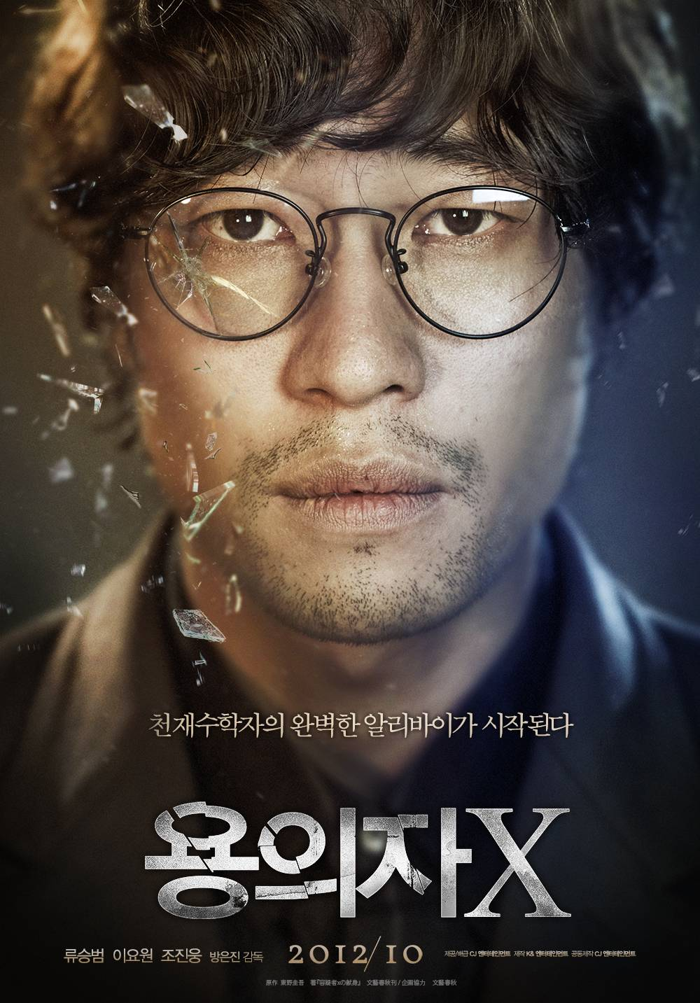 Korean movie  Susp...