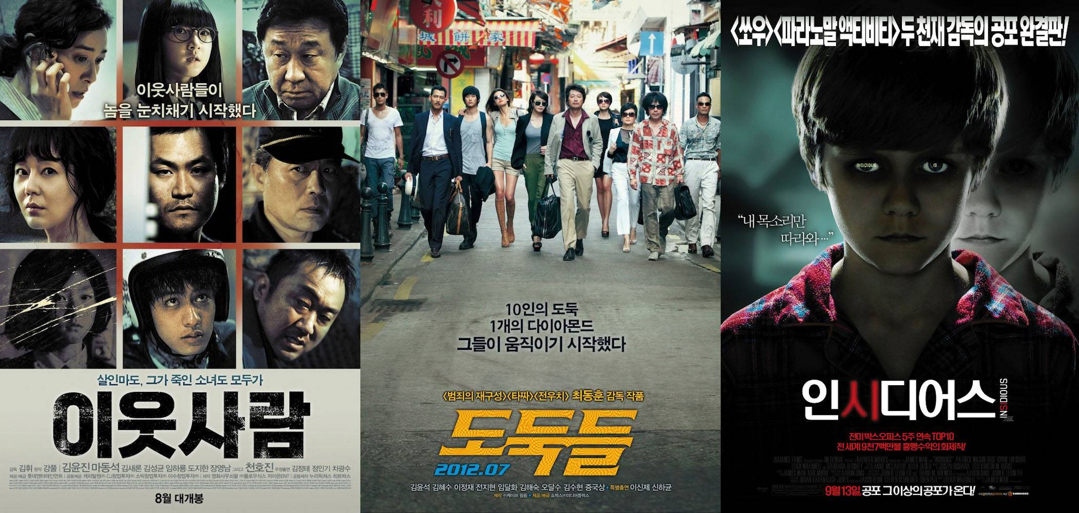 Hancinema 39 s film review korean weekend box office 2012 - Movie box office results this weekend ...