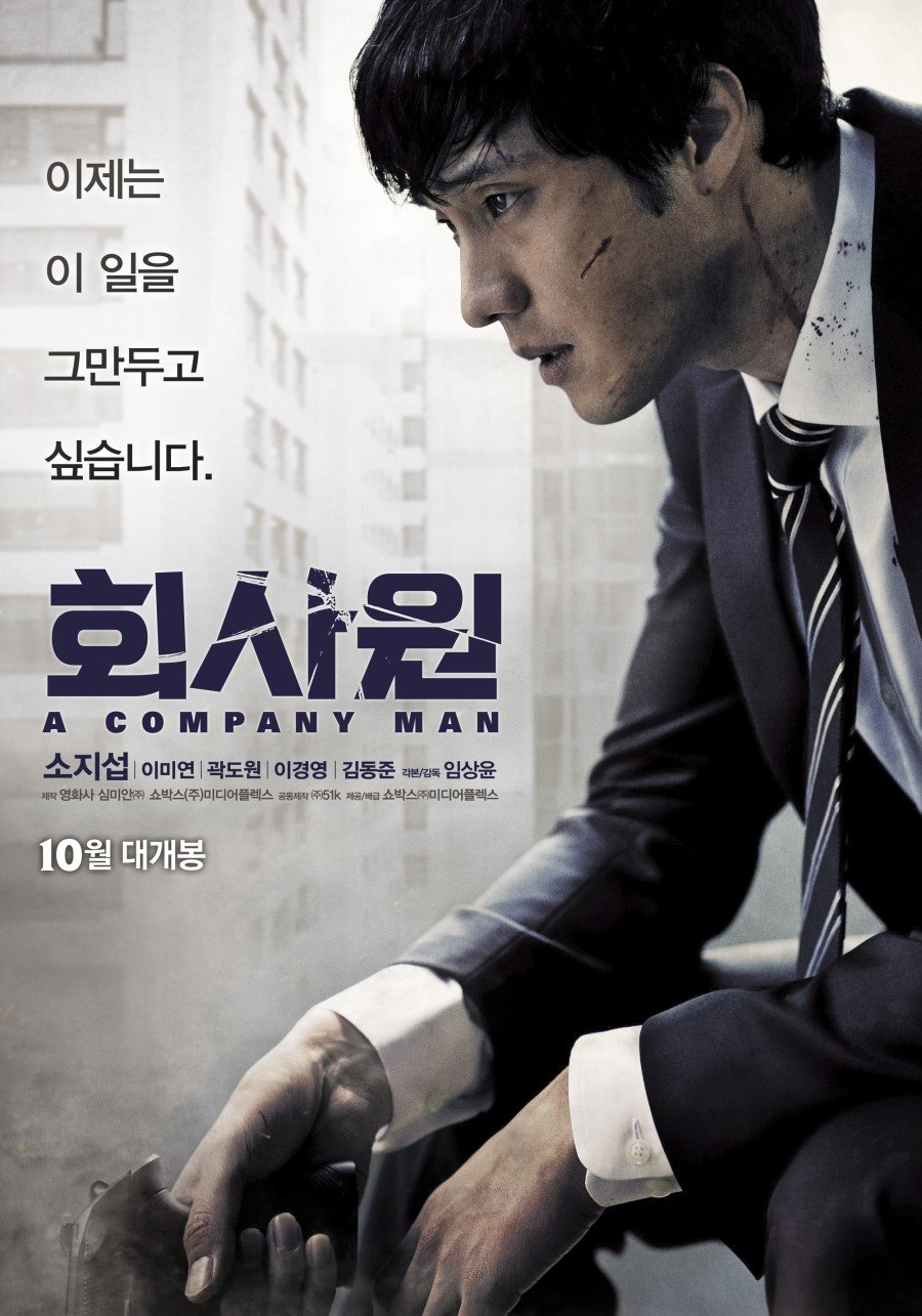 HanCinema's Box Office Review] September and the Aftermath