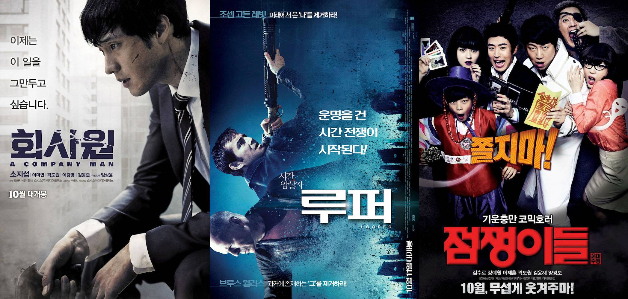 HanCinema's Film Review] Korean Weekend Box Office 2012 10