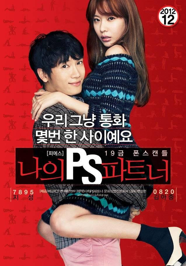 my ps partner korean movie trailer