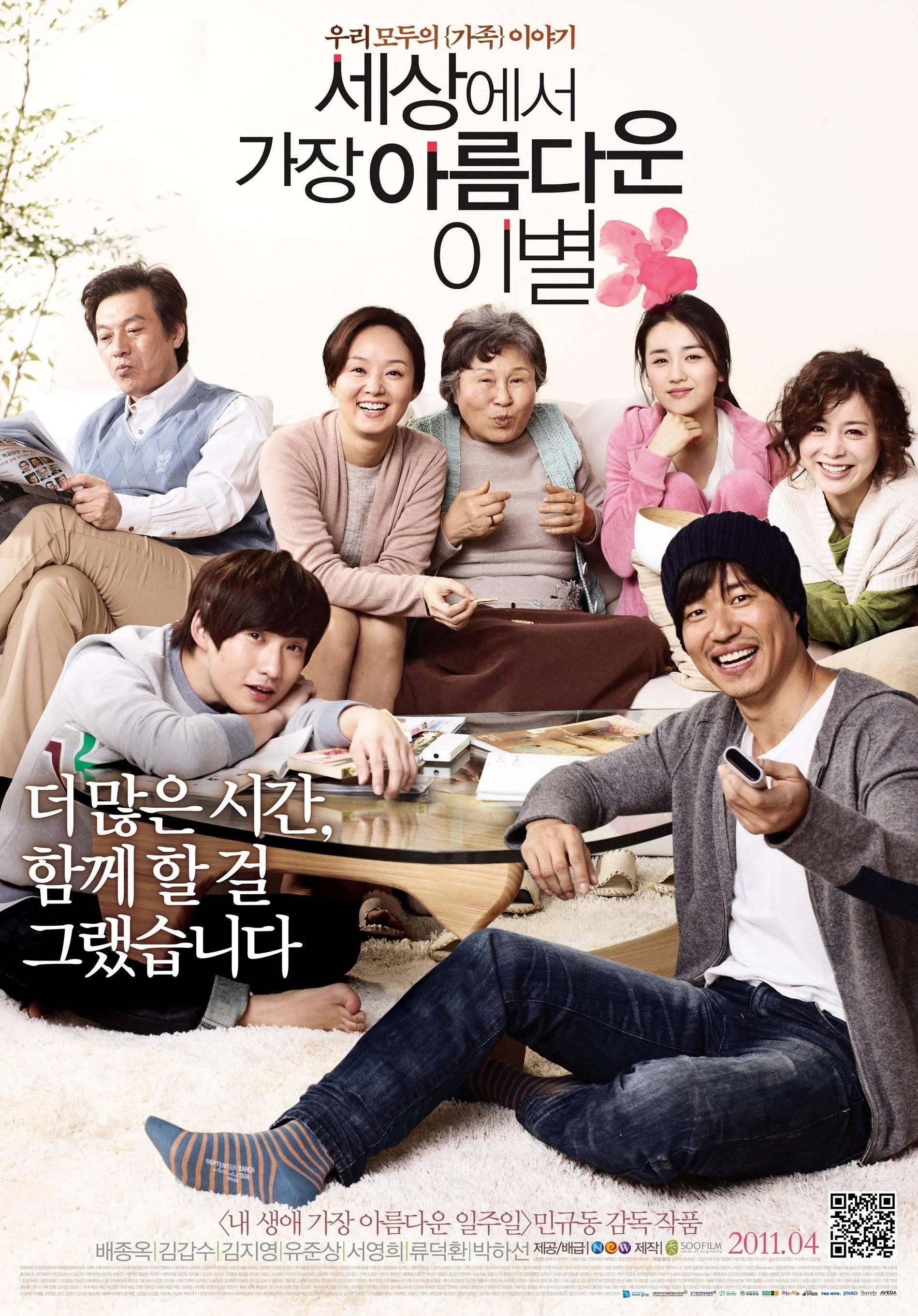 Korean movie of the week the last blossom