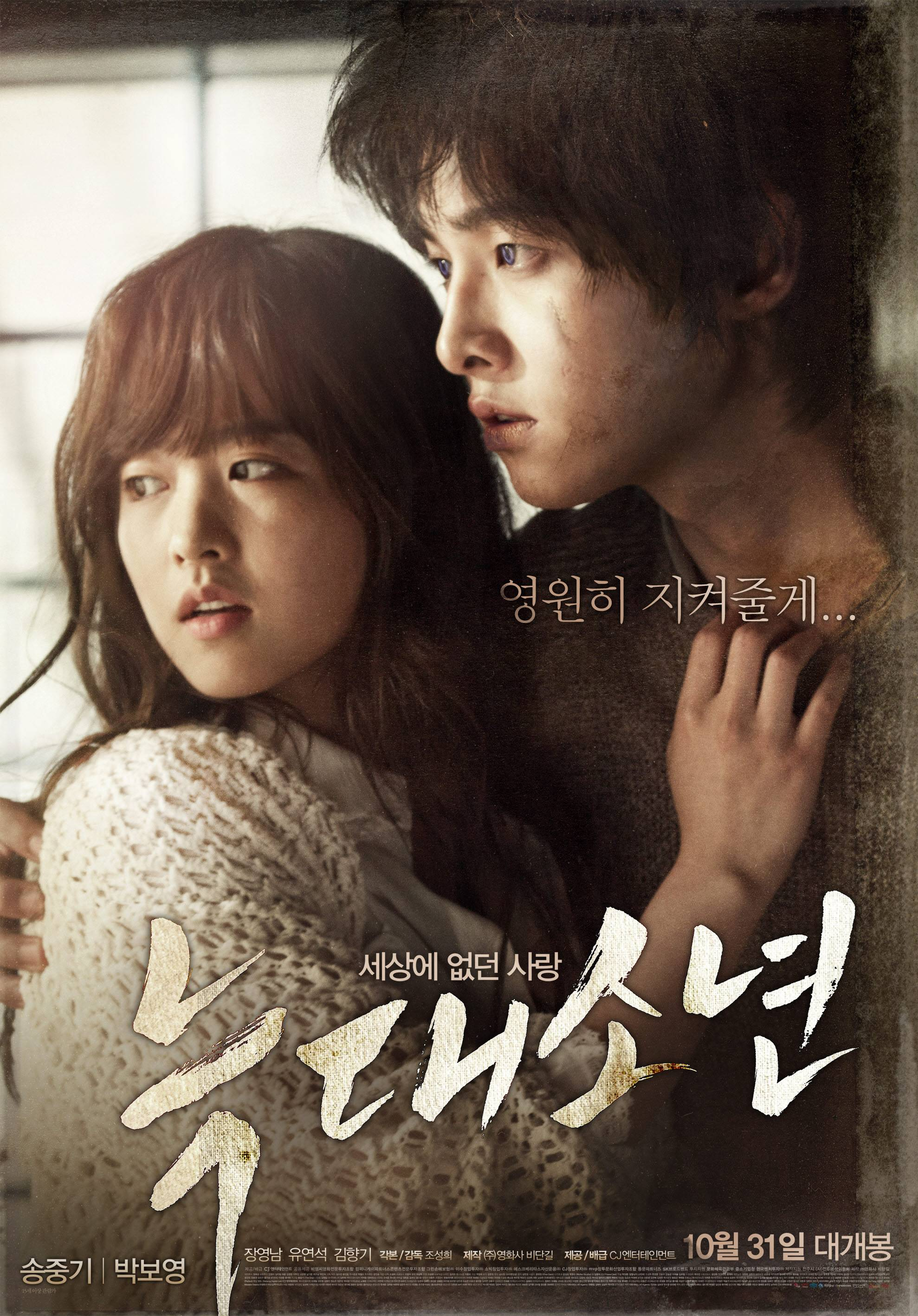 "Korean movies opening today 2012/10/31 in Korea "" A Werewolf Boy "" and"