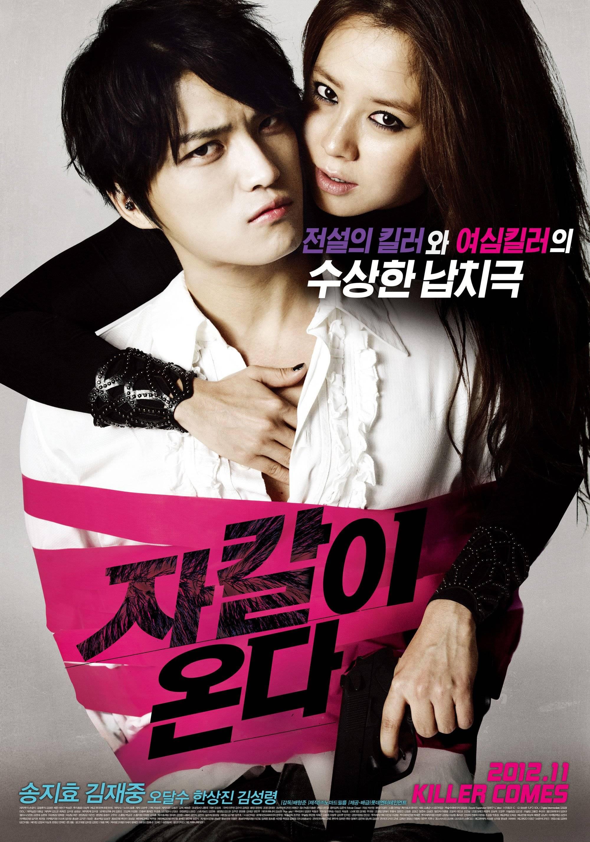 Ju ji hoon and song ji hyo dating