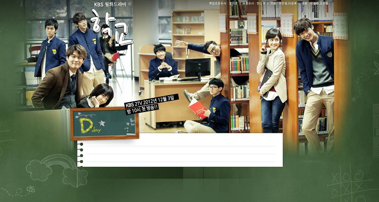 Video Trailer Released For The Upcoming Korean Drama School 2013
