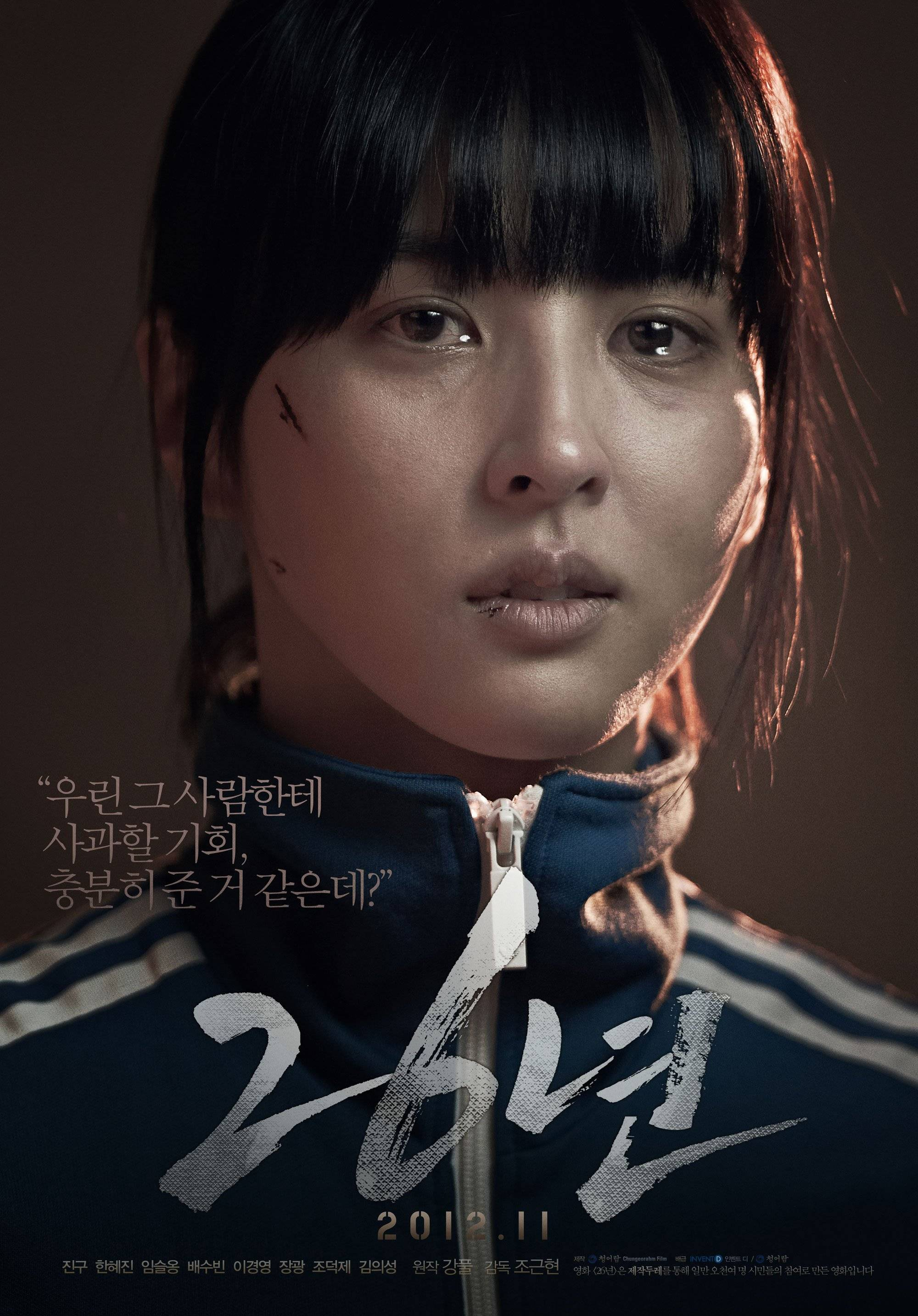 Added new posters for the upcoming Korean movie