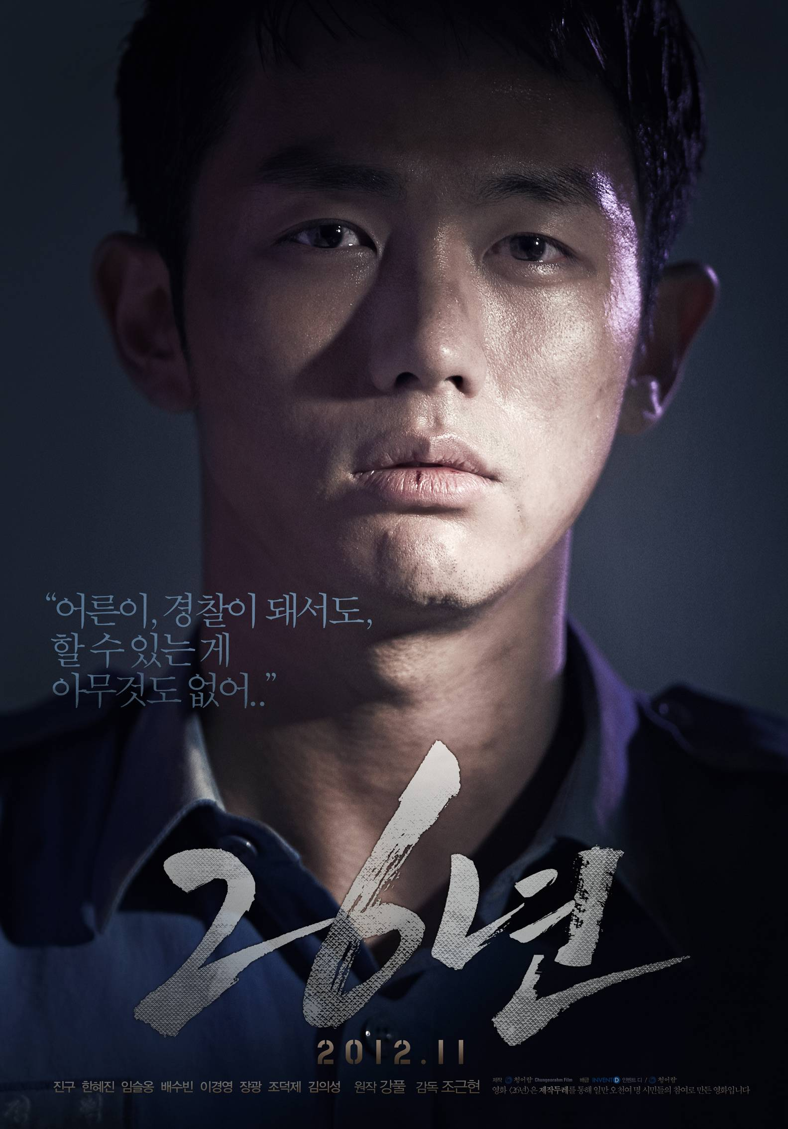 26 Years (26년) - Movie - Picture Gallery @ HanCinema :: The ...