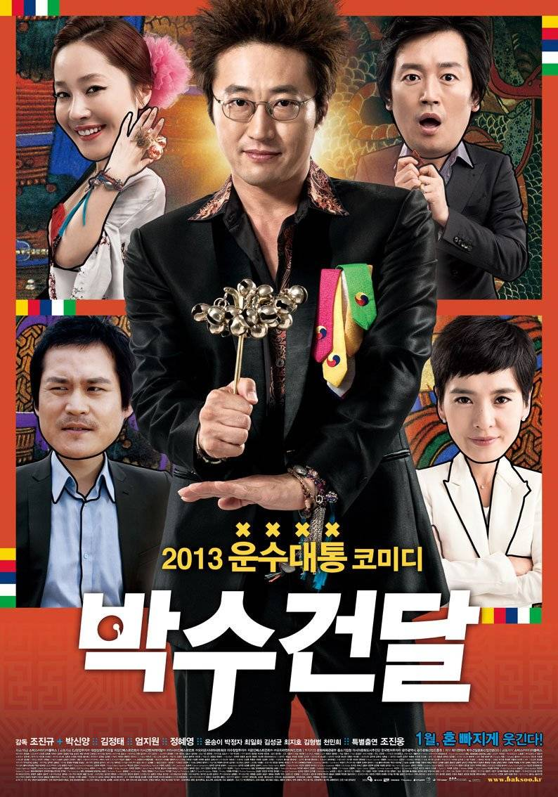 "new posterfor the upcoming Korean movie "" Man on the Edge "" (2012"