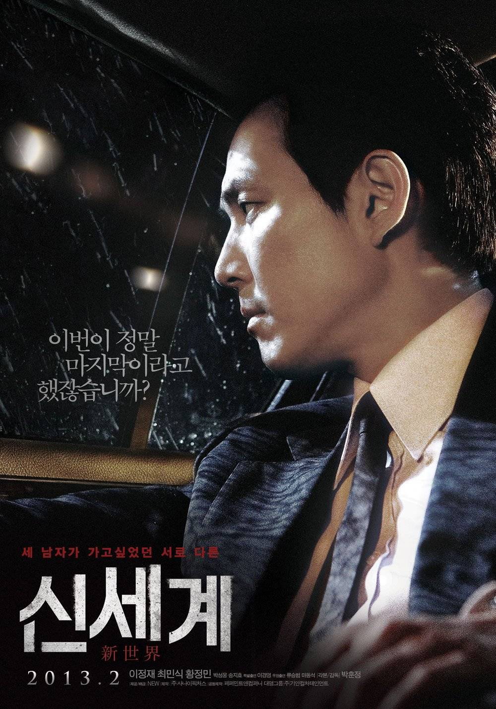 added new posters for the upcoming korean movie quotthe new