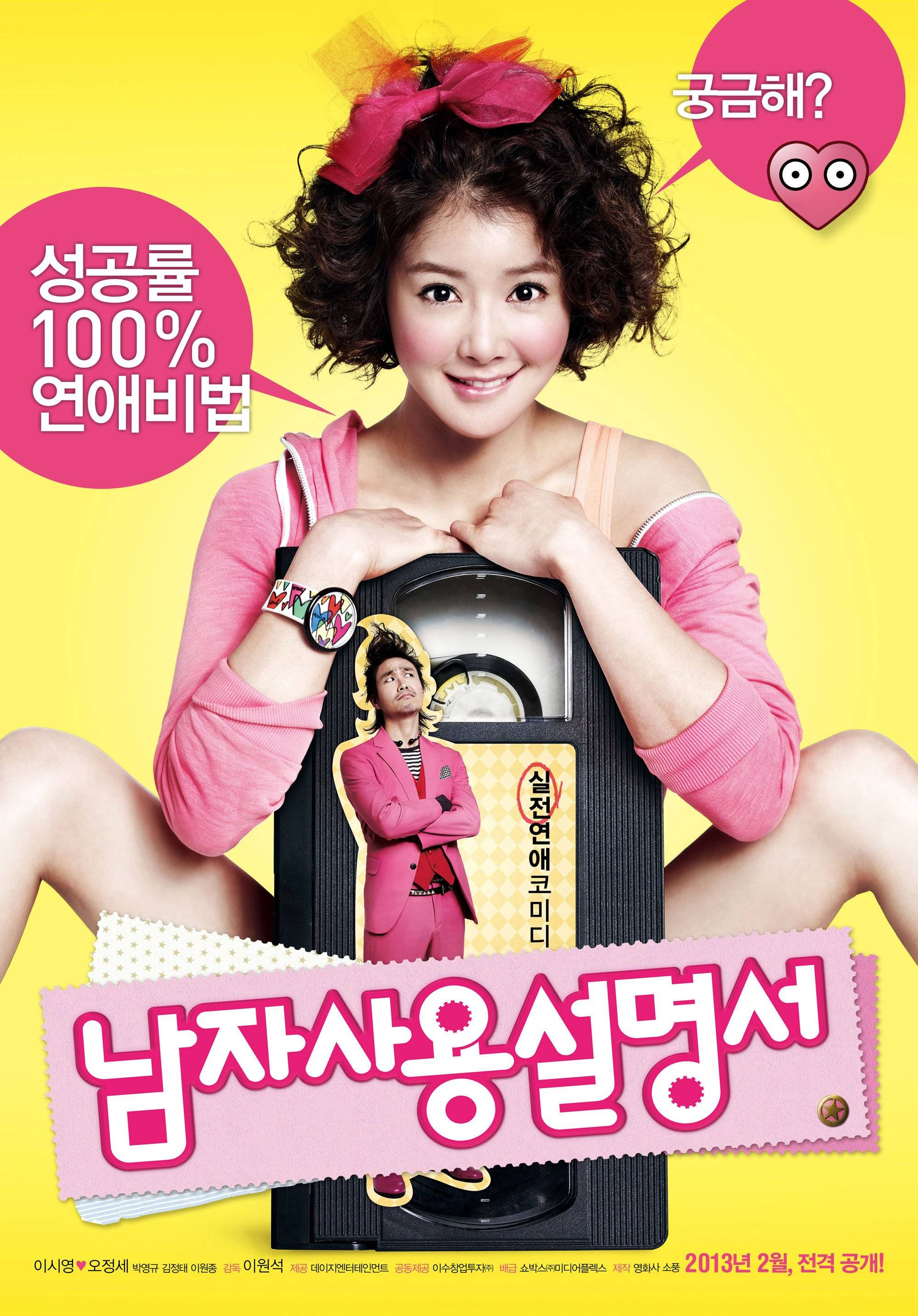 Korean movies opening today 2013/02/14 in Korea