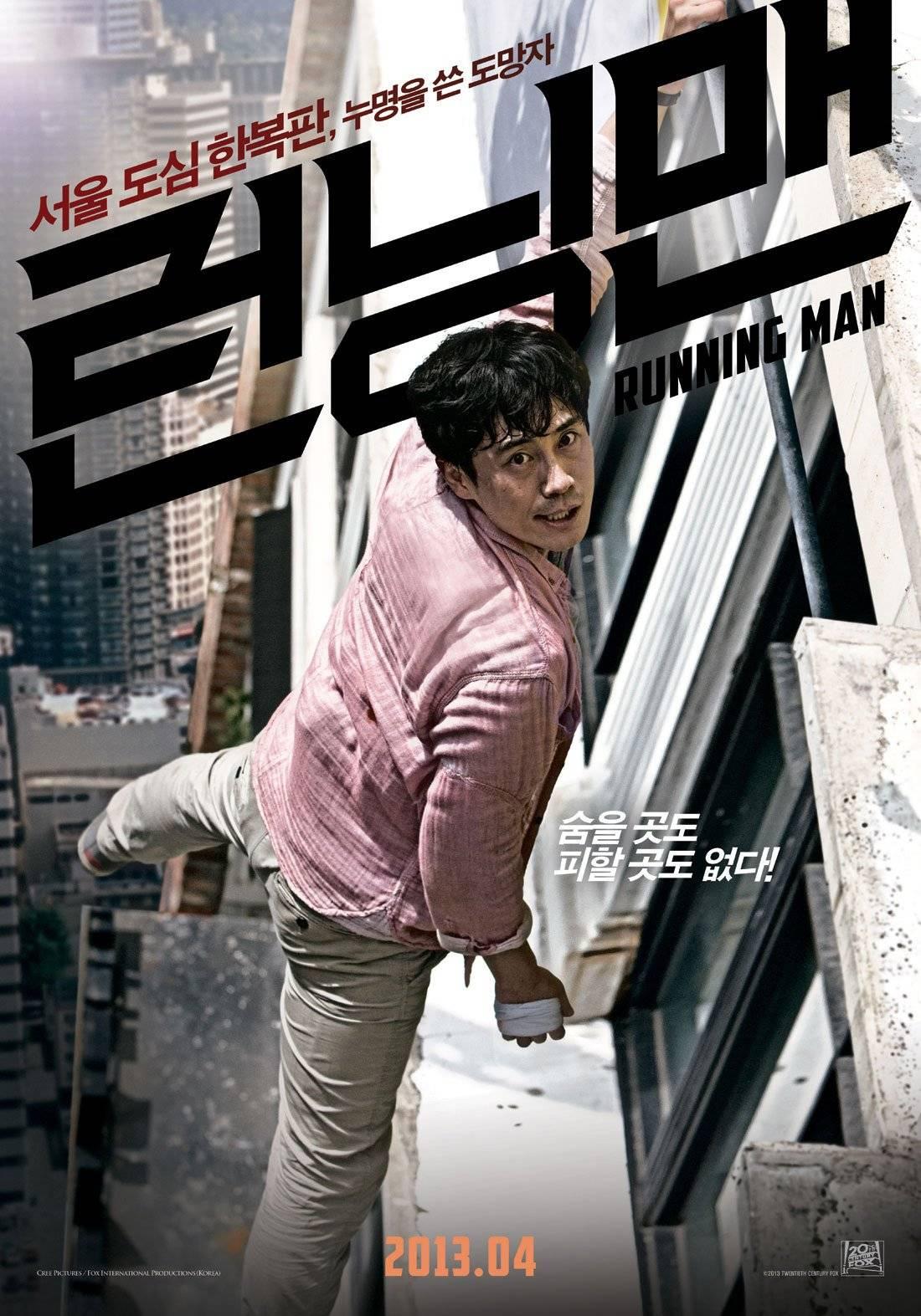 Running Man (Korean Movie - 2013) - 런닝맨 @ HanCinema