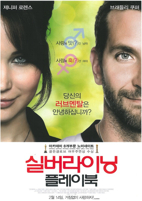 a review of silver linings playbook a romantic comedy drama film by david o russel American hustle review  amy adams and jeremy renner into one film guarantees wonderful entertainment and this what david o' russel  'silver linings playbook.